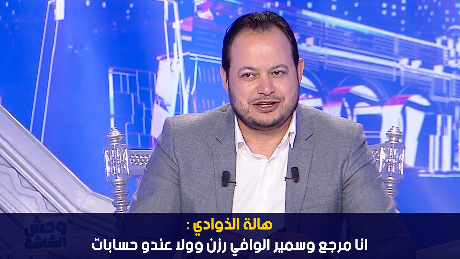 هالة الذوادي:انا مرجع وسمير الوافي رزن وولا عندو حسابات