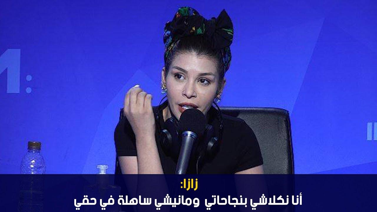 الفنانة Zaza: أنا نكلاشي بنجاحاتي ومانيشي ساهلة في حقي