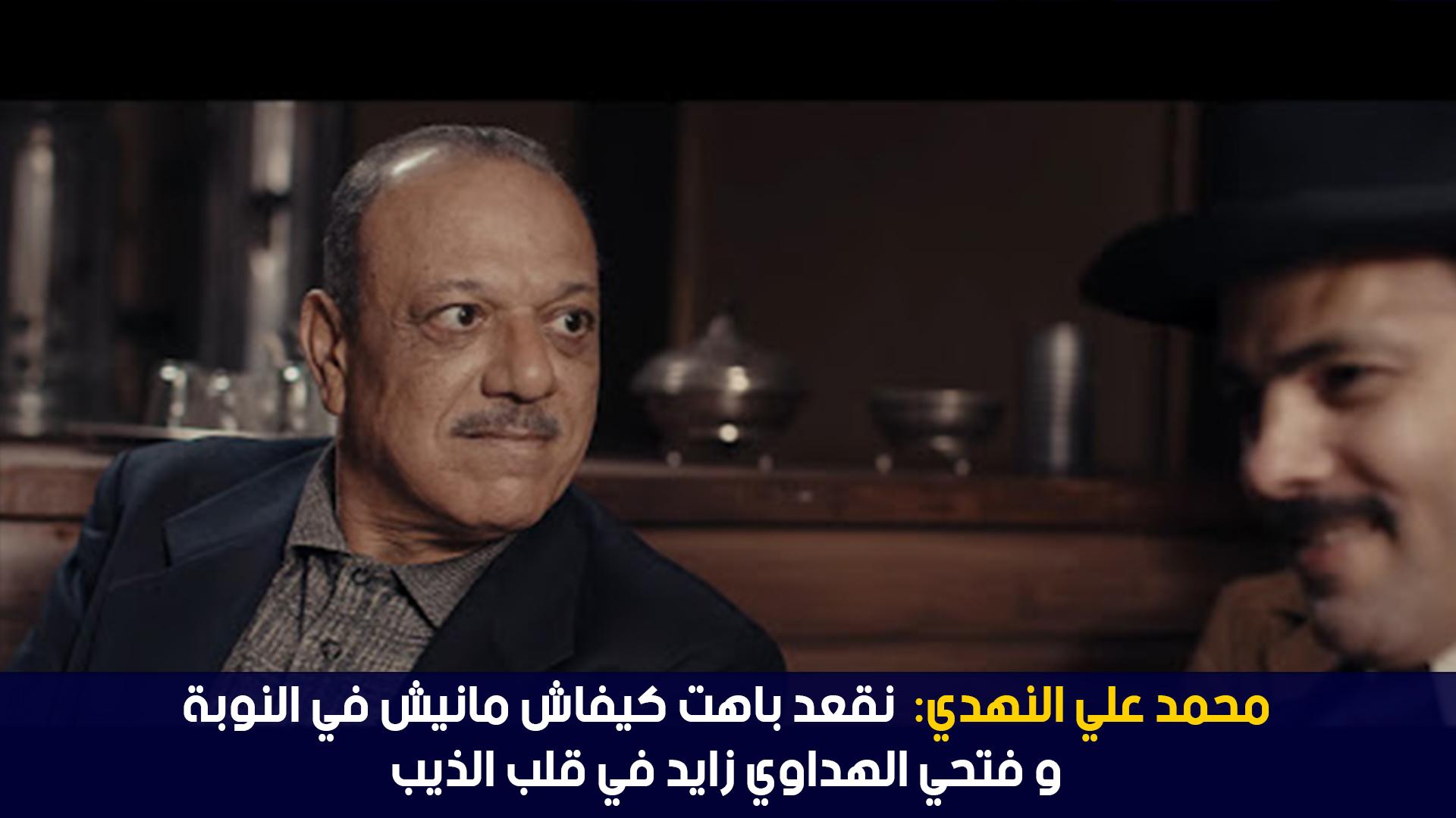 محمد علي النهدي: نقعد باهت كيفاش مانيش في النوبة و فتحي الهداوي زايد في قلب الذيب