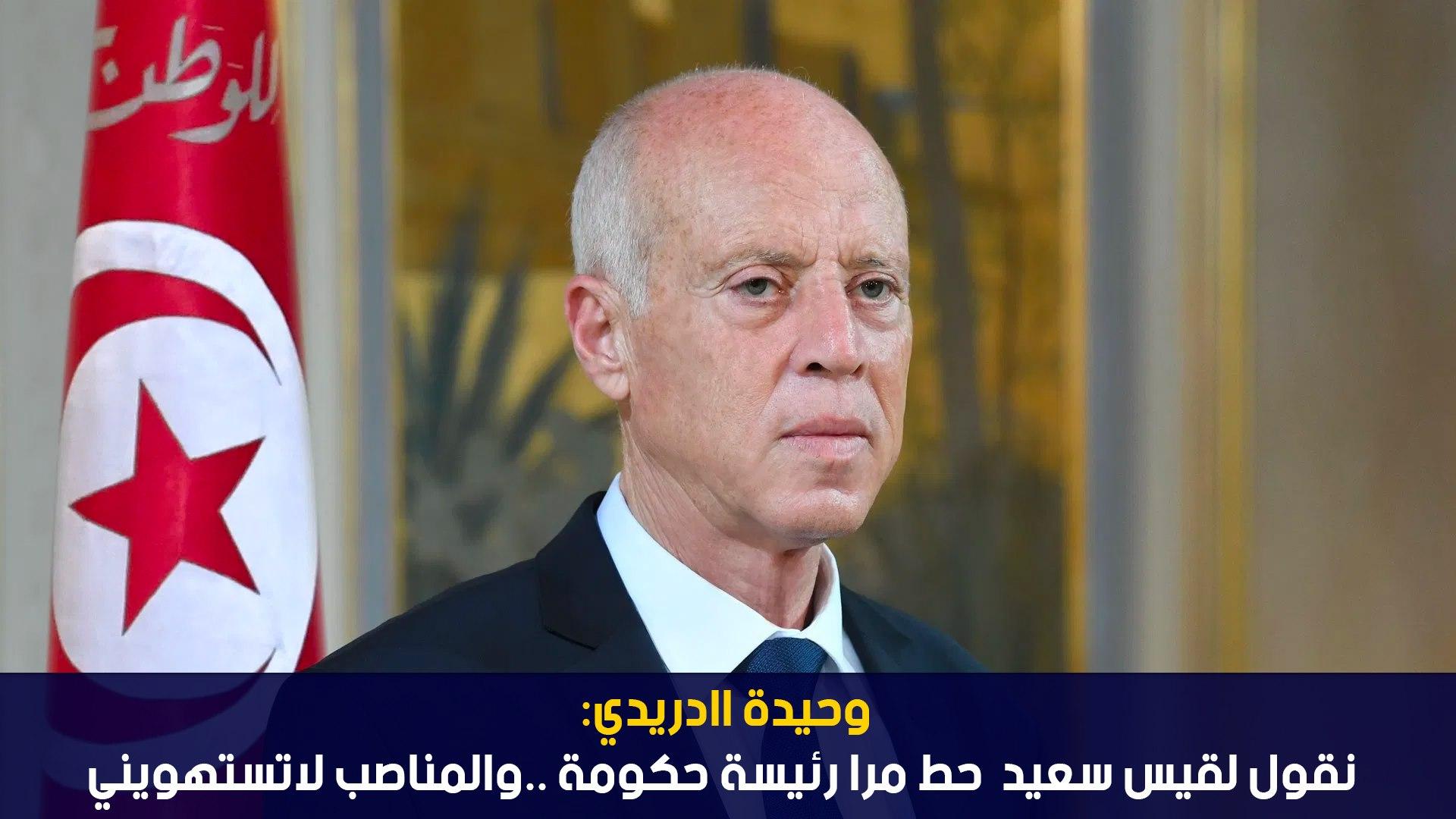 وحيدة الدريدي: نقول لقيس سعيد حط مرا رئيسة حكومة ..والمناصب لاتستهويني