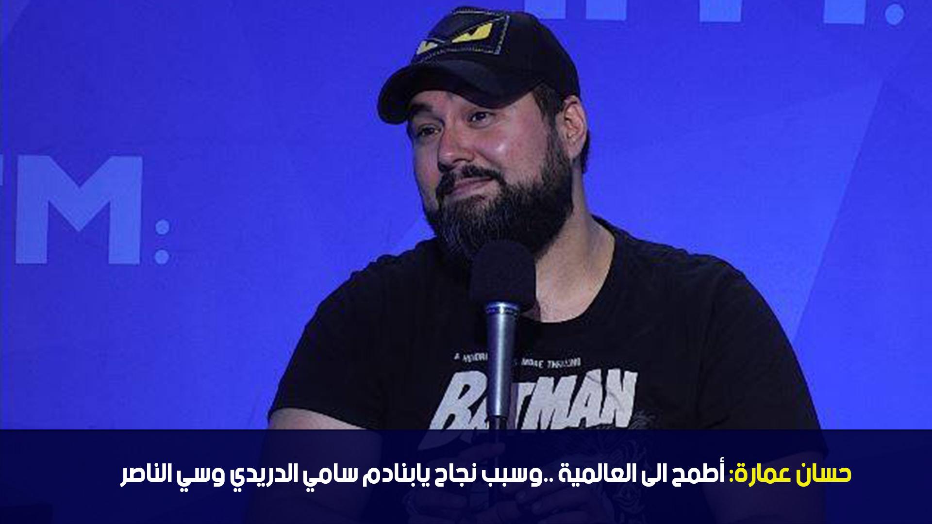 حسان عمارة: أطمح الى العالمية ..وسبب نجاح يابنادم سامي الدريدي وسي الناصر