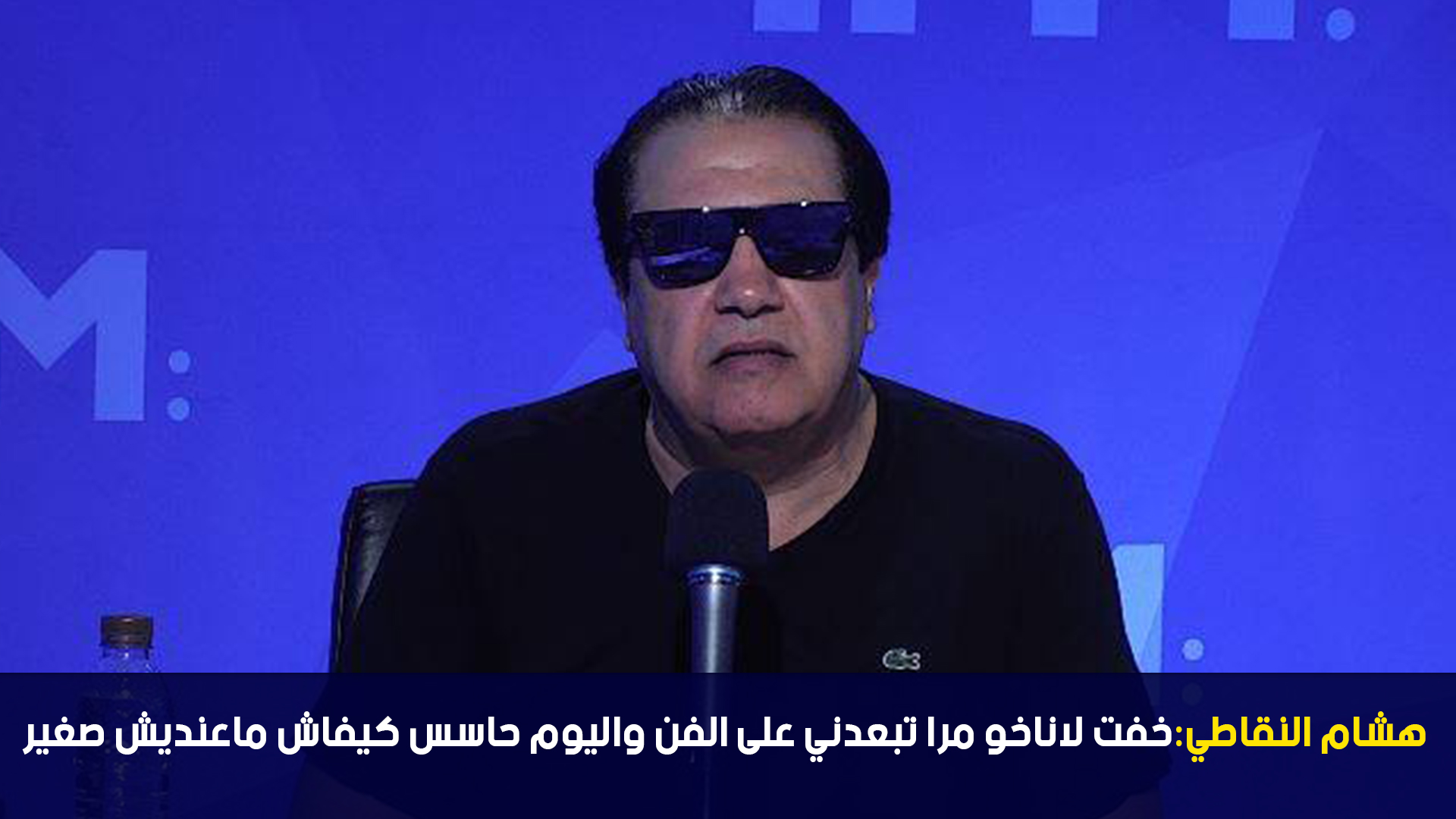 هشام النقاطي:خفت لاناخو مرا تبعدني على الفن واليوم حاسس كيفاش ماعنديش صغير