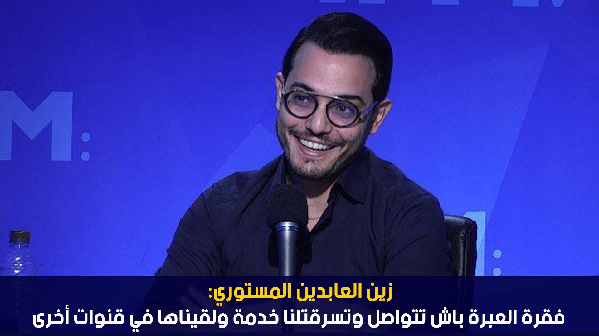 زين العابدين المستوري: فقرة العبرة باش تتواصل وتسرقتلنا خدمة ولقيناها في قنوات أخرى