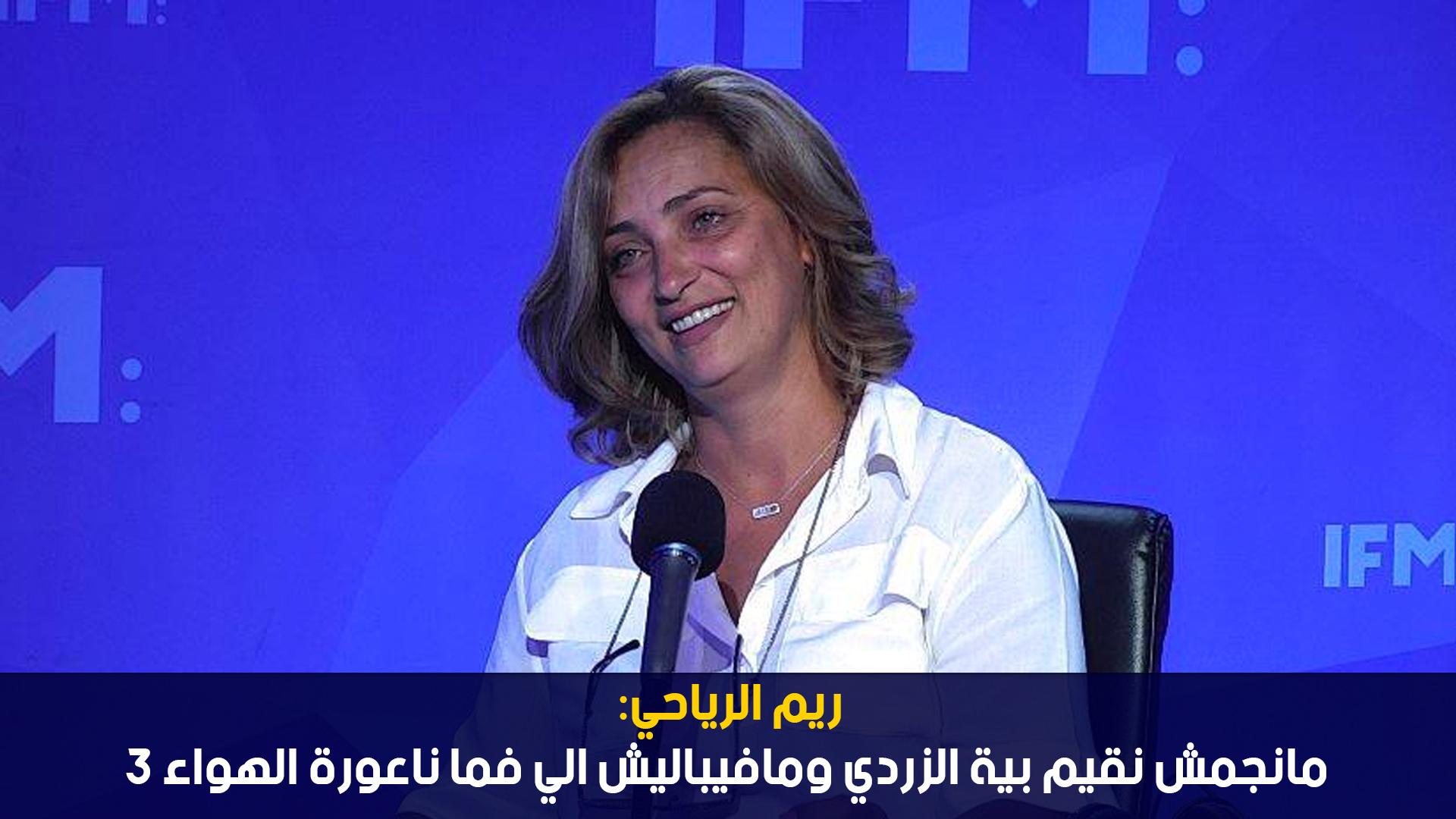 ريم الرياحي: مانجمش نقيم بية الزردي ومافيباليش الي فما ناعورة الهواء 3