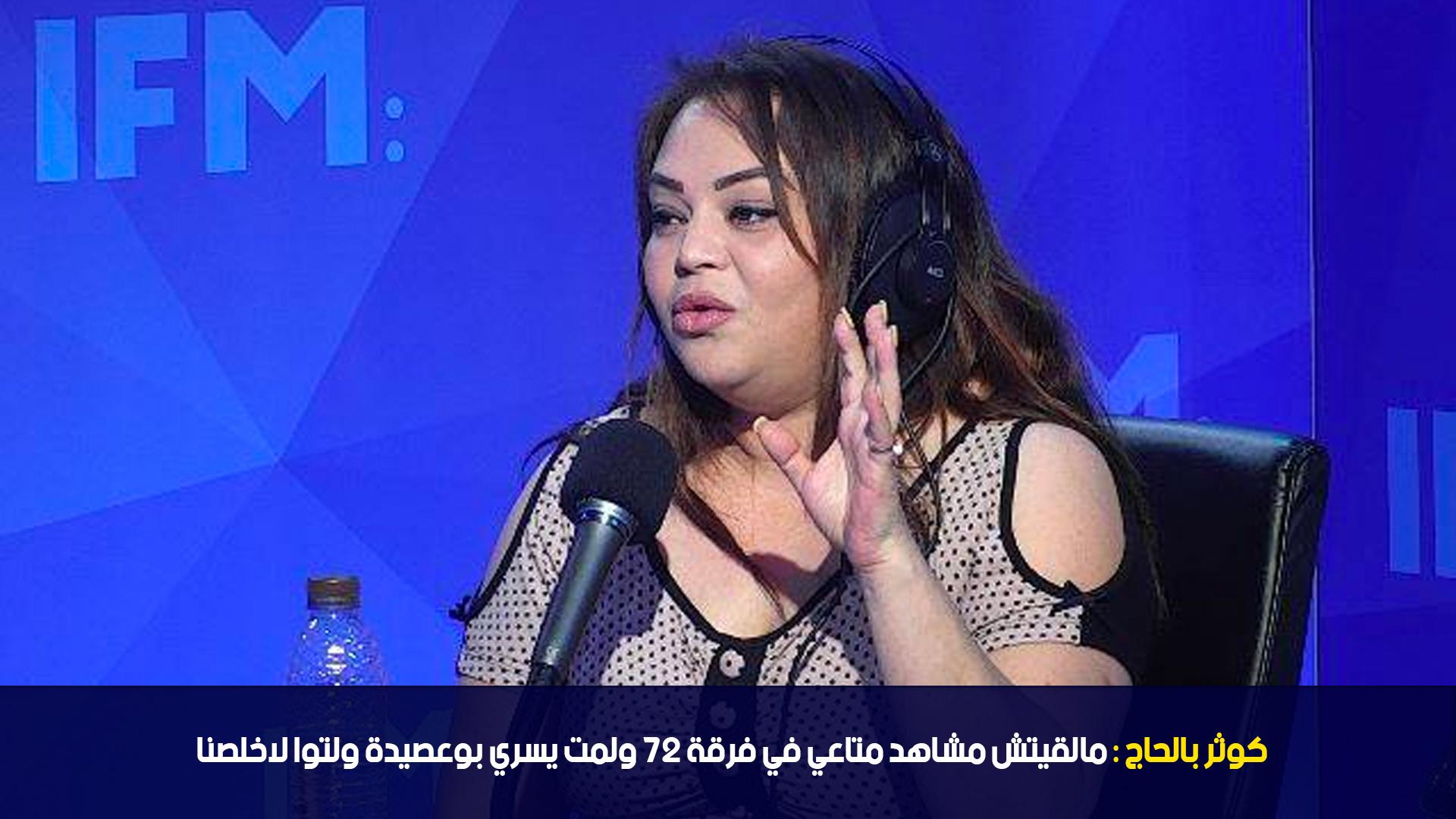 كوثر بالحاج: مالقيتش مشاهد متاعي في فرقة 27 ولمت يسري بوعصيدة ولتوا لاخلصنا