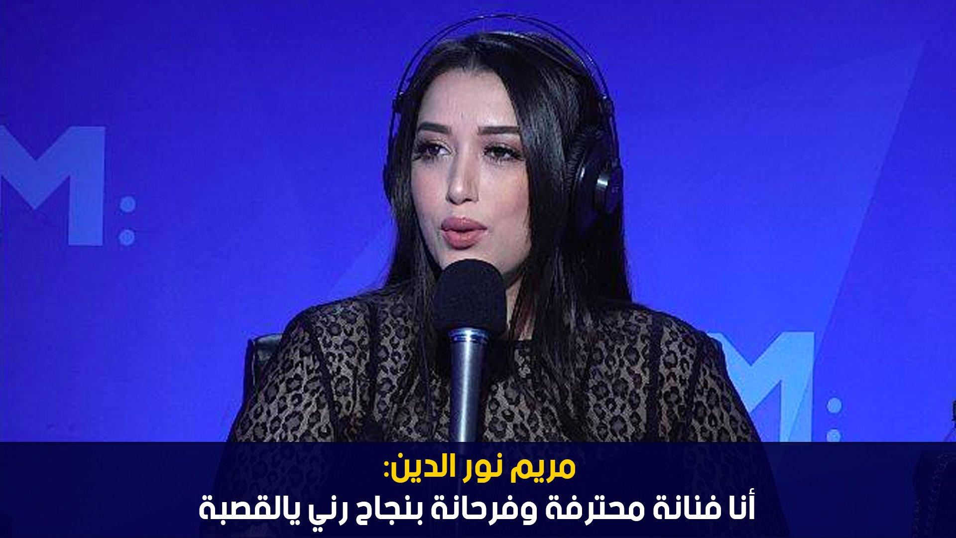 مريم نور الدين: أنا فنانة محترفة وفرحانة بنجاح رني يالقصبة