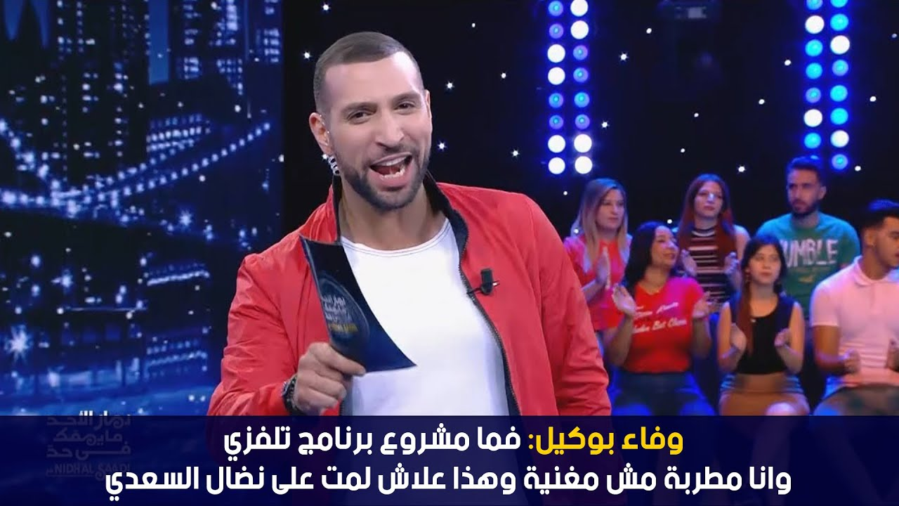 وفاء بوكيل: فما مشروع برنامج تلفزي وانا مطربة مش مغنية وهذا علاش لمت على نضال السعدي