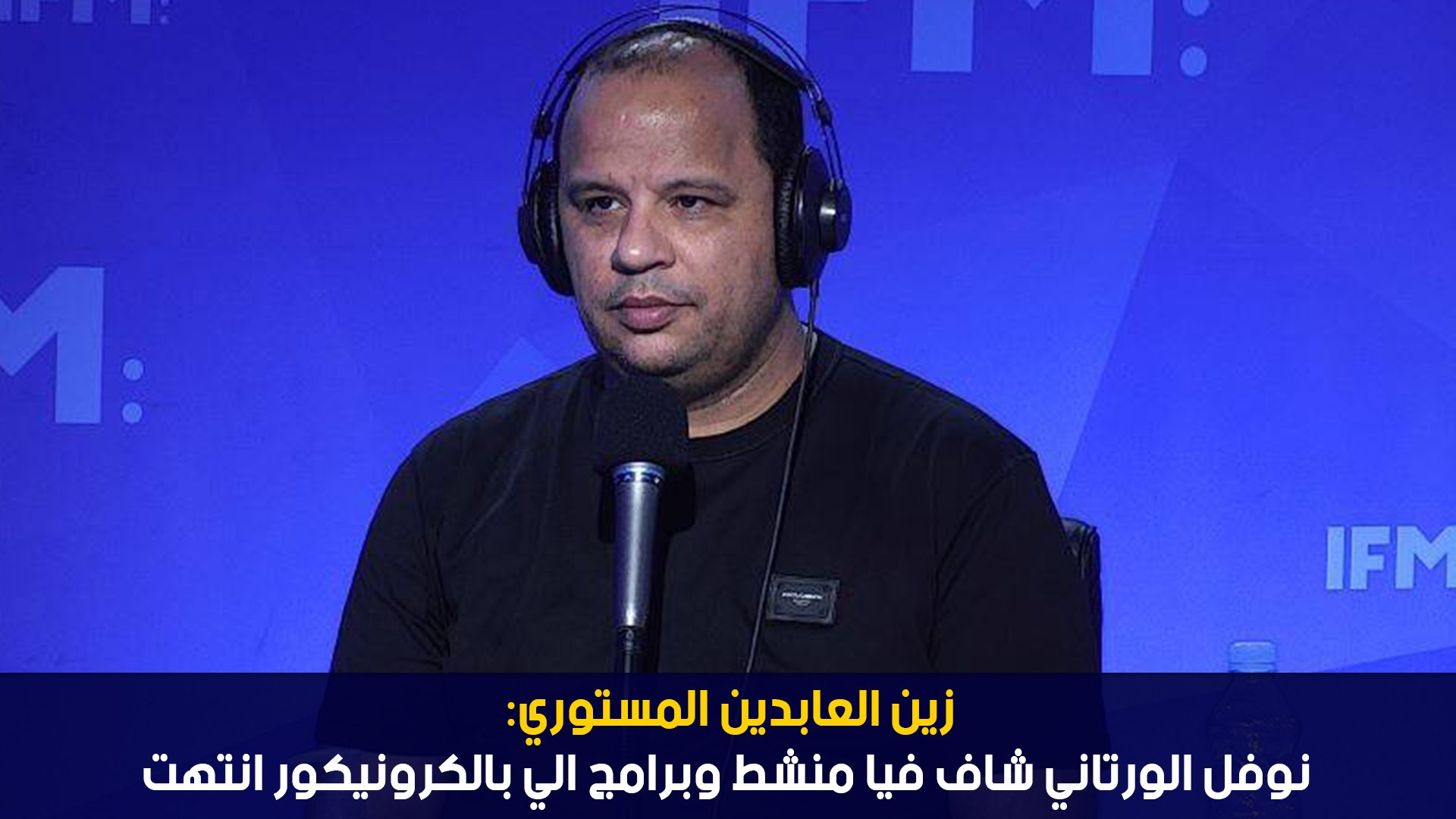 زين العابدين المستوري: نوفل الورتاني شاف فيا منشط وبرامج الي بالكرونيكور انتهت