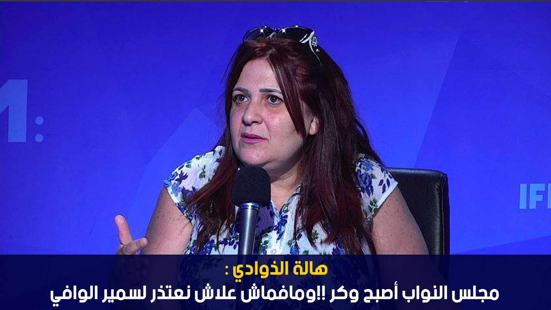 هالة الذوادي:مجلس النواب أصبح وكر !!ومافماش علاش نعتذر لسمير الوافي