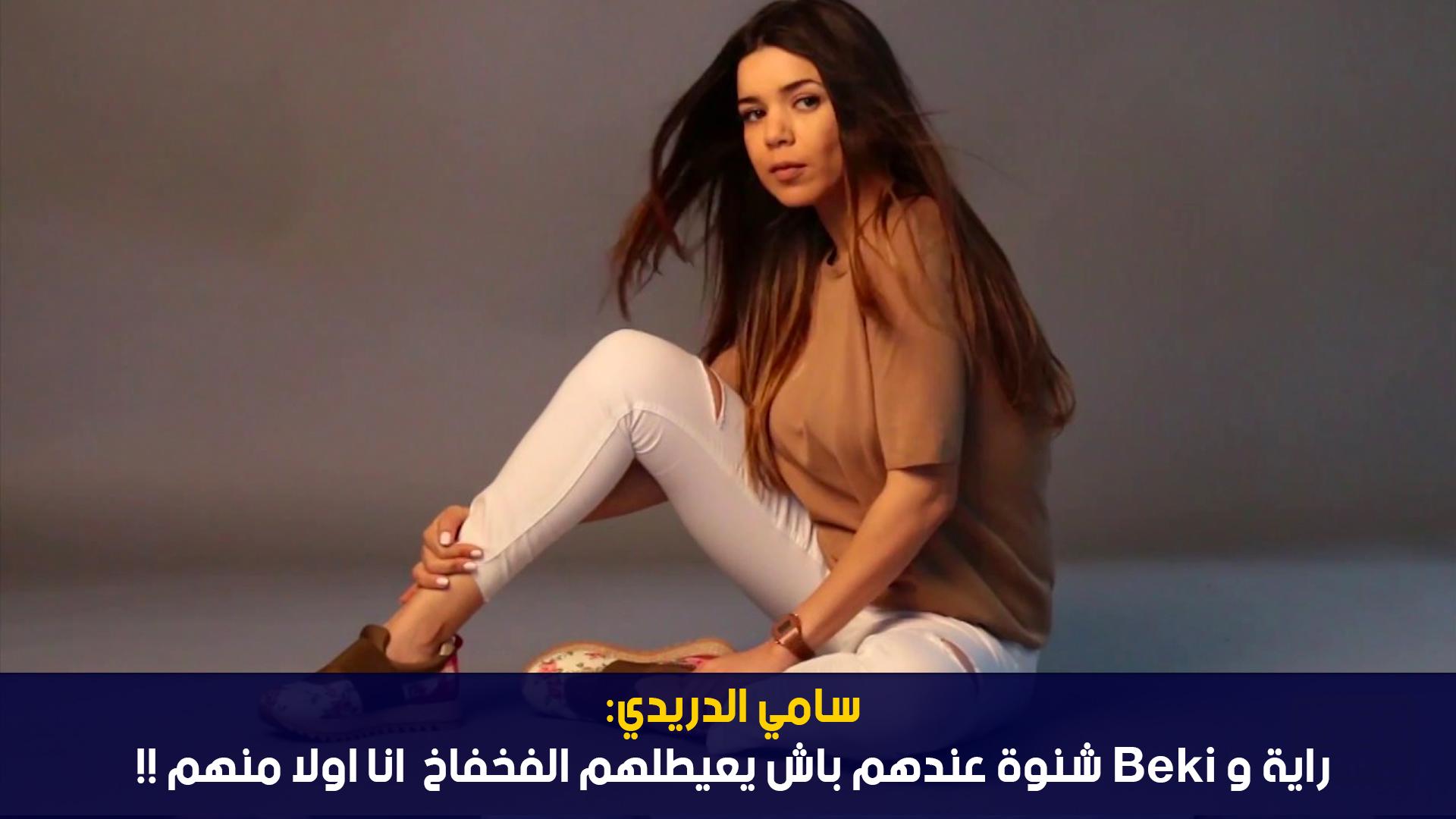 سامي الدريدي:راية و Beki شنوة عندهم باش يعيطلهم الفخفاخ انا اولا منهم !!