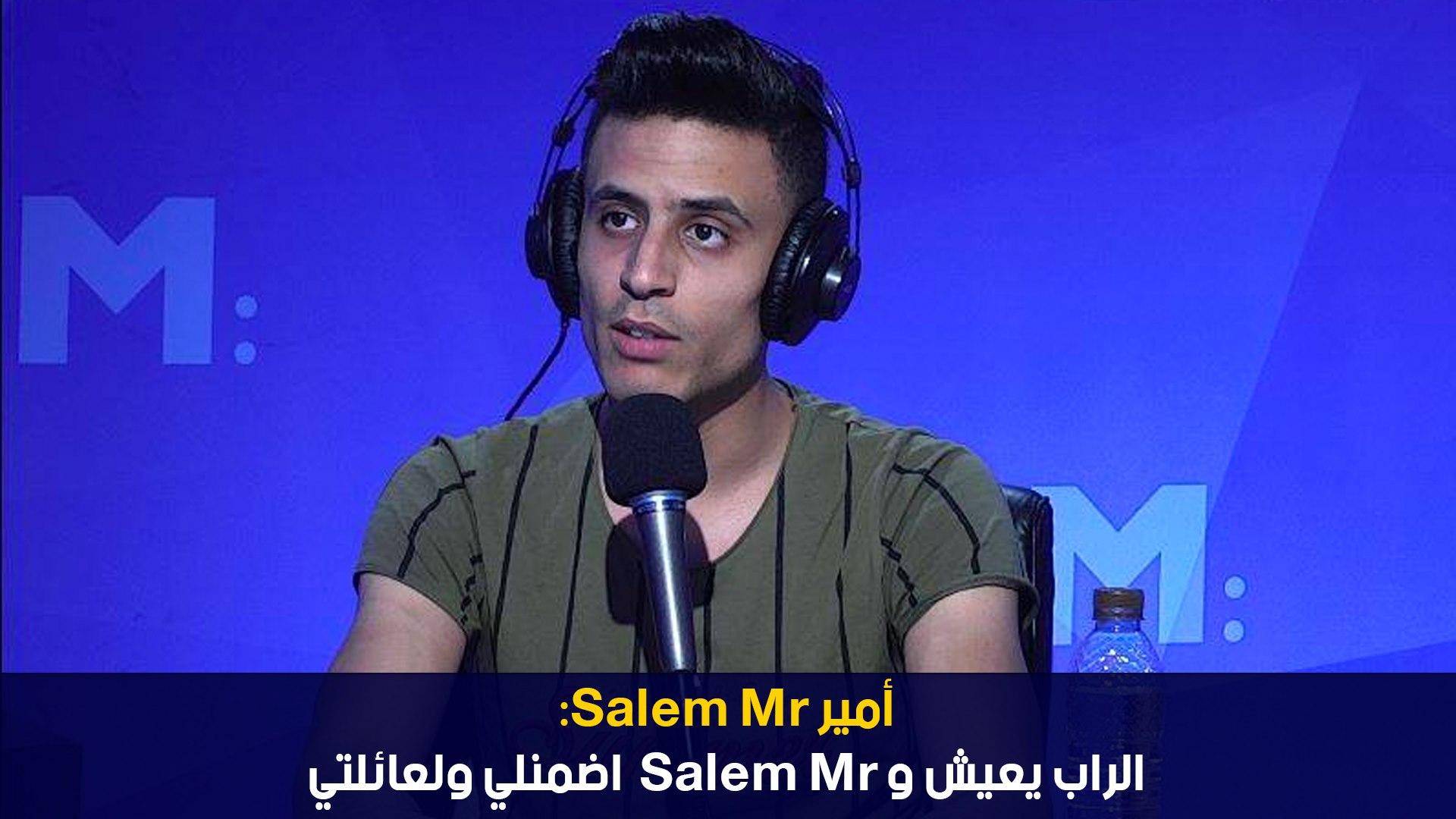 امير salem Mr :الراب يعيش وسلام Mr اضمنلي ولعائلتي