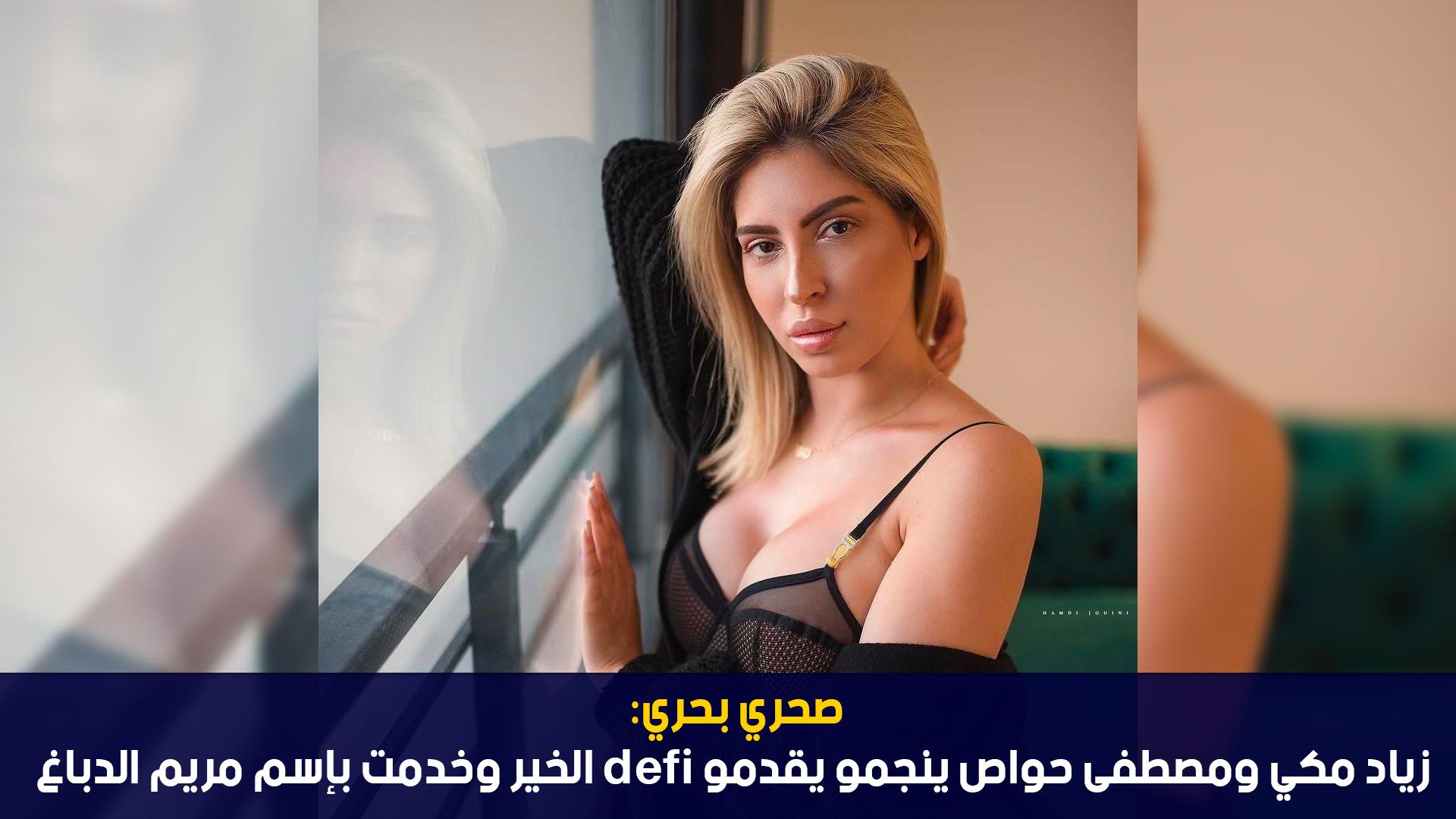 صحري بحري: زياد مكي ومصطفى حواص ينجمو يقدمو défi الخير وخدمت بإسم مريم الدباغ