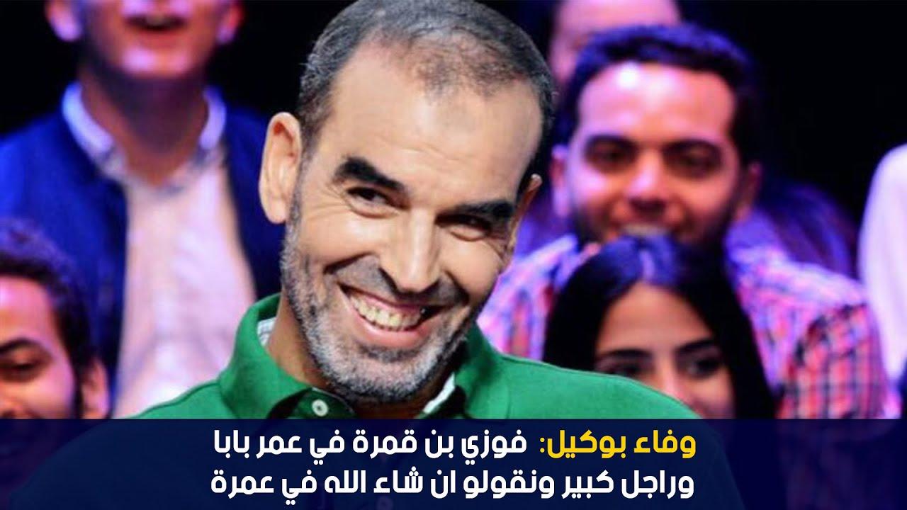 وفاء بوكيل: فوزي بن قمرة في عمر بابا وراجل كبير ونقولو ان شاء الله في عمرة