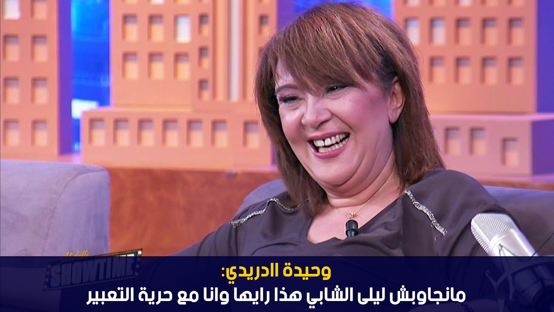 وحيدة الدريدي مانجاوبش ليلى الشابي هذا رايها وانا مع حرية التعبير