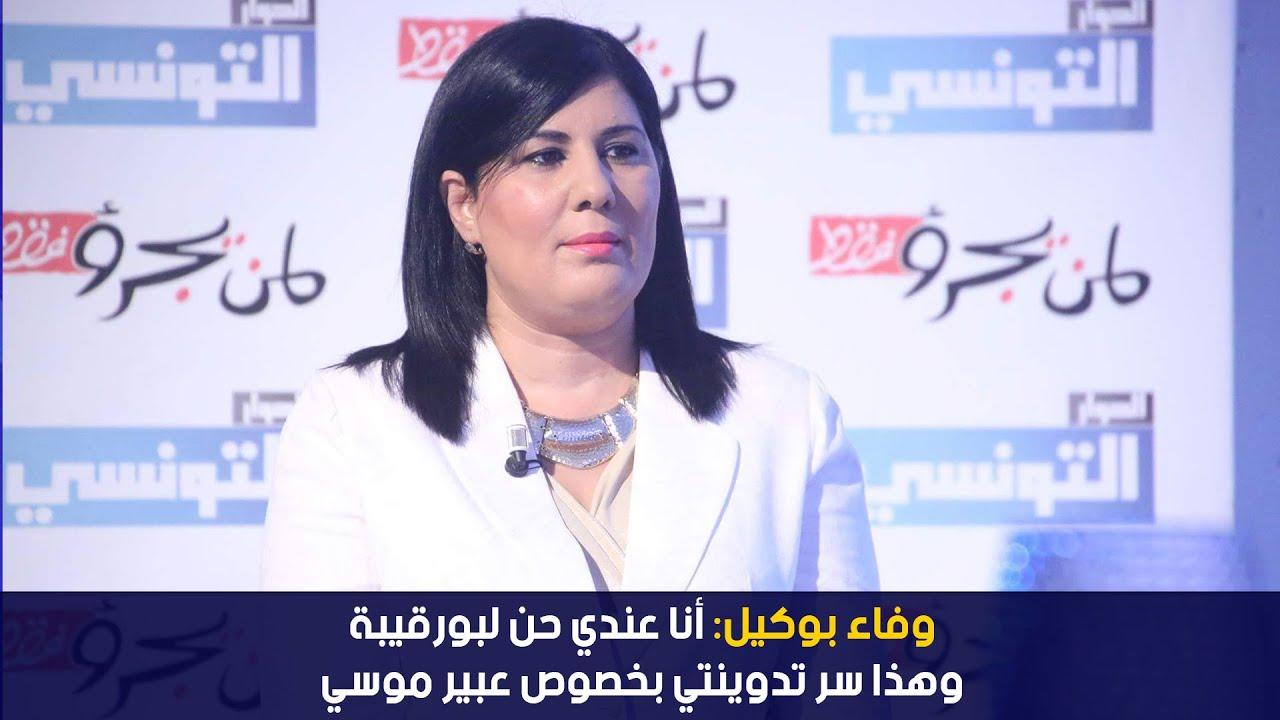 وفاء بوكيل: أنا عندي حن لبورقيبة وهذا سر تدوينتي بخصوص عبير موسي