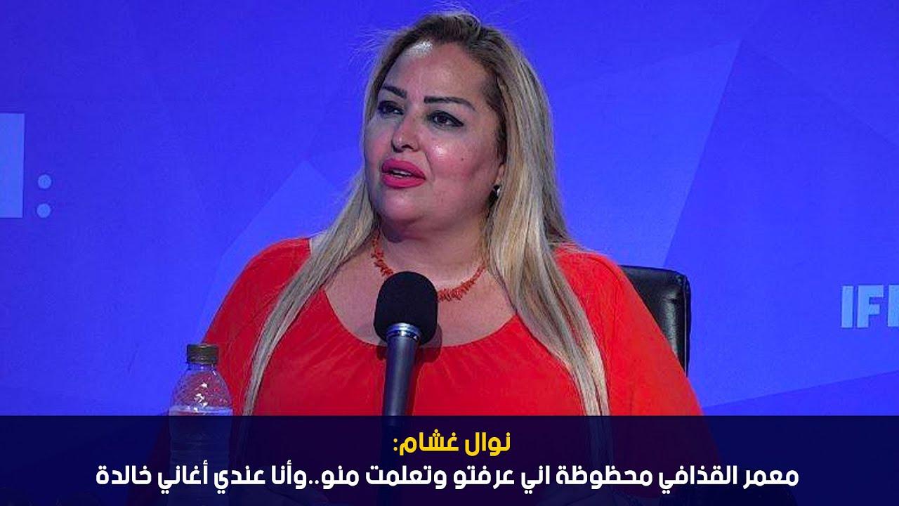 نوال غشام: معمر القذافي محظوظة اني عرفتو وتعلمت منو..وأنا عندي أغاني خالدة