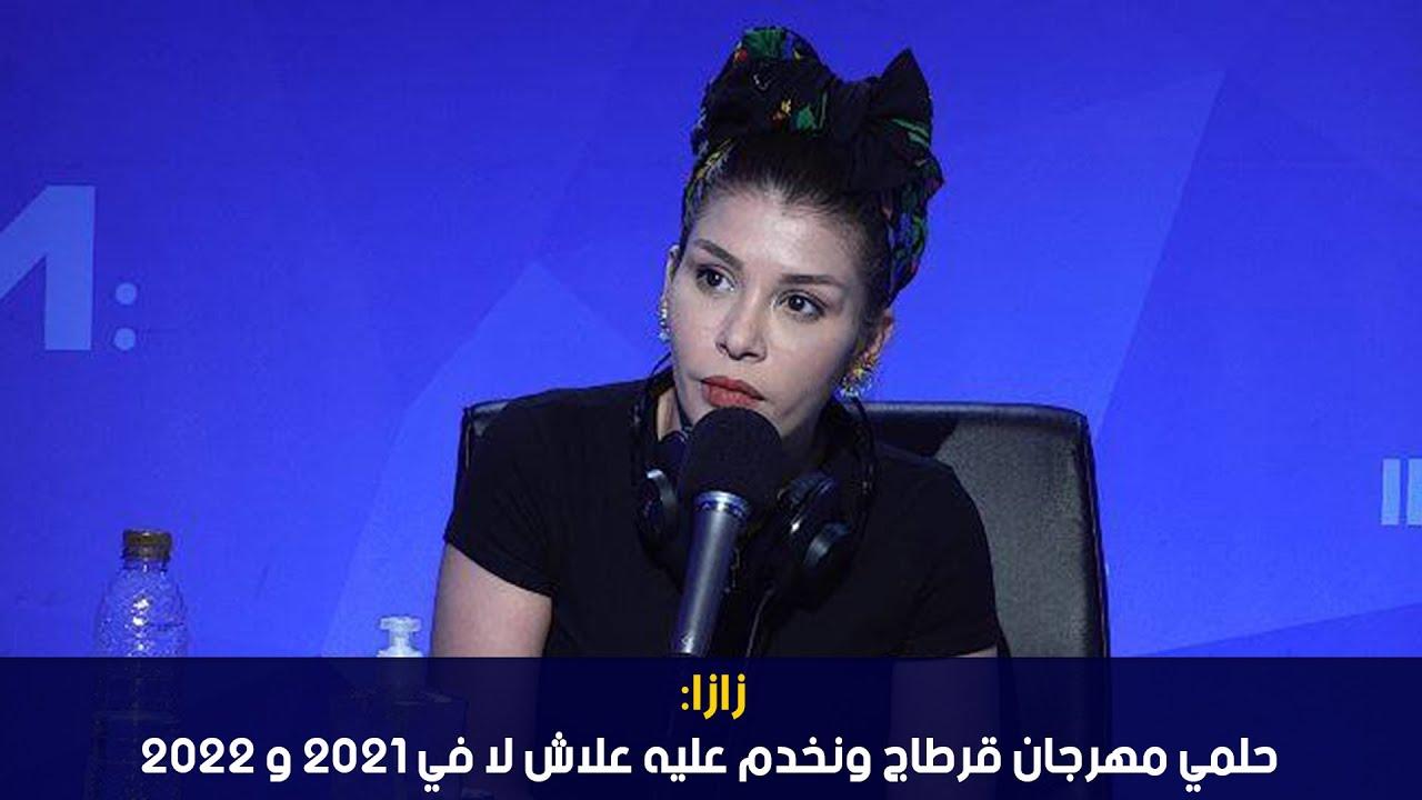 الفنانة Zaza: حلمي مهرجان قرطاج ونخدم عليه علاش لا في 2021 و 2022