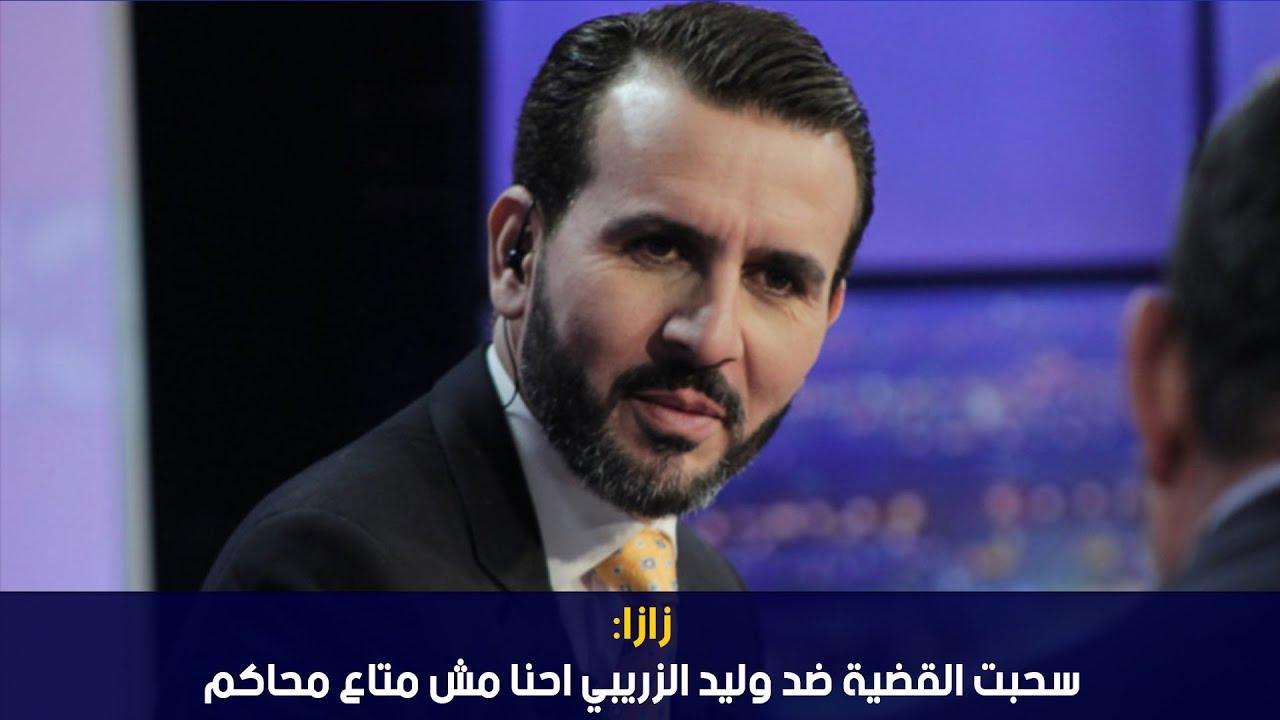 الفنانة ZaZa: سحبت القضية ضد وليد الزريبي احنا مش متاع محاكم