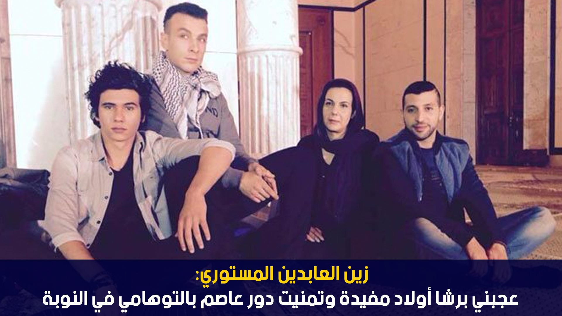 زين العابدين المستوري: عجبني برشا أولاد مفيدة وتمنيت دور عاصم بالتوهامي في النوبة