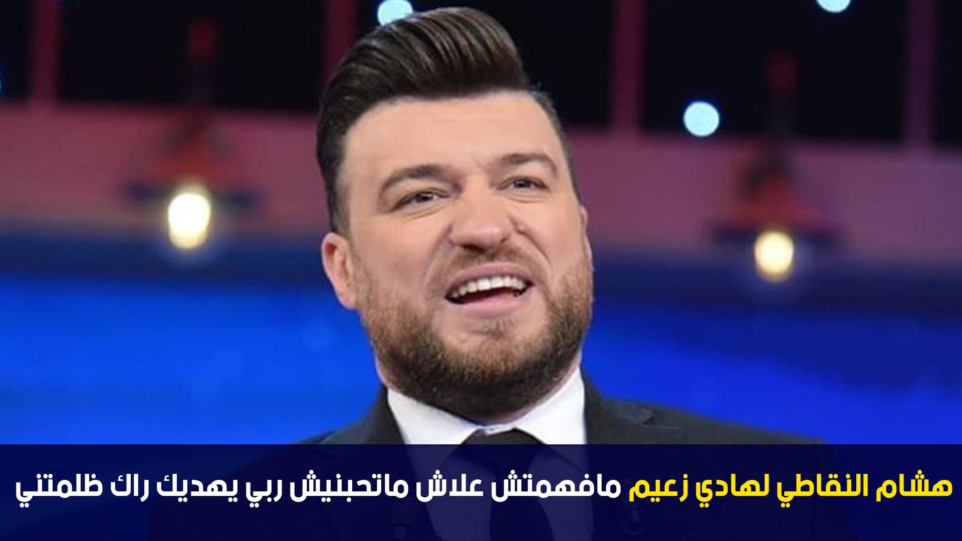 هشام النقاطي لهادي زعيم مافهمتش علاش ماتحبنيش ربي يهديك راك ظلمتني
