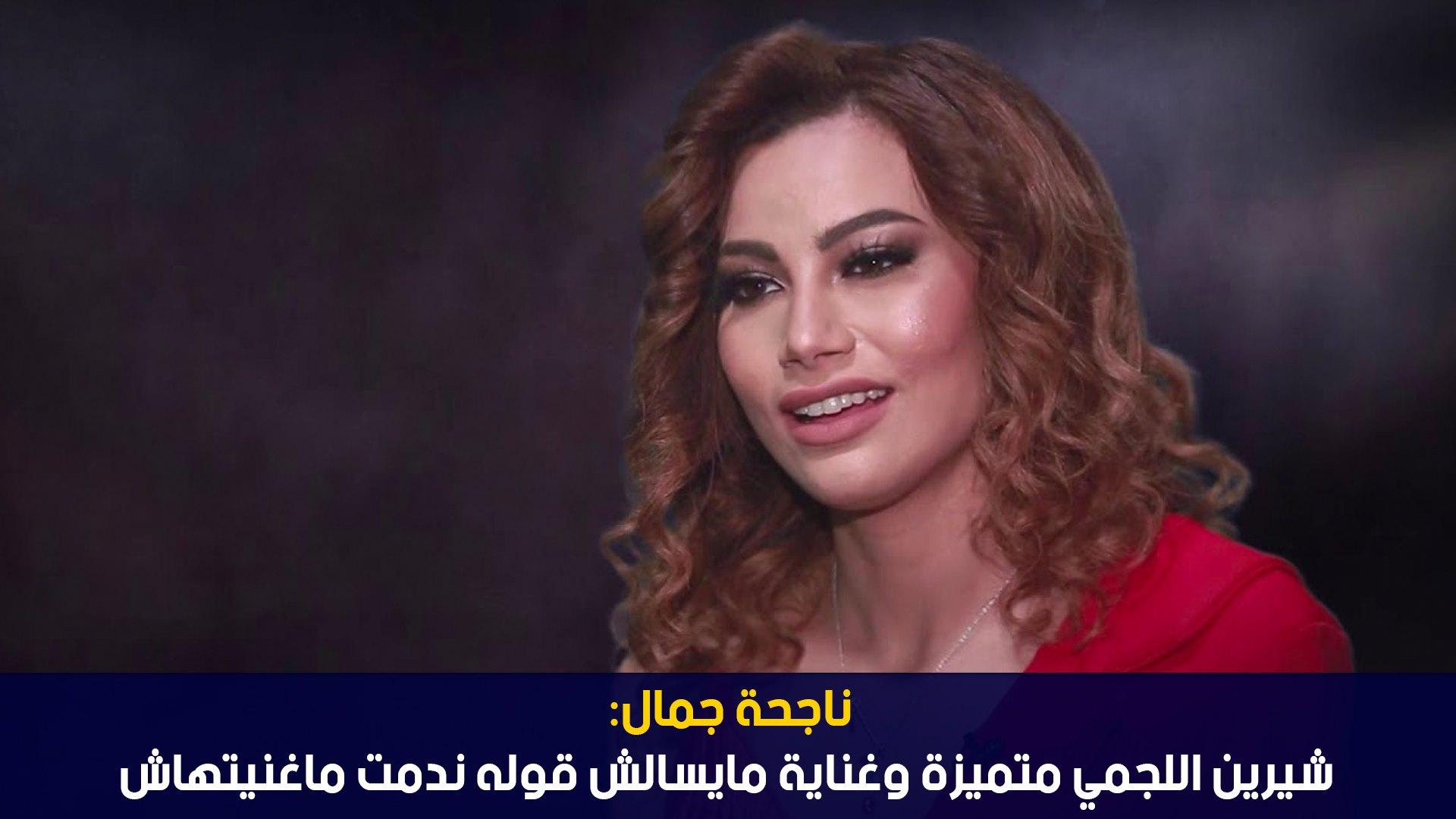 ناجحة جمال: شيرين اللجمي متميزة وغناية مايسالش قوله ندمت ماغنيتهاش