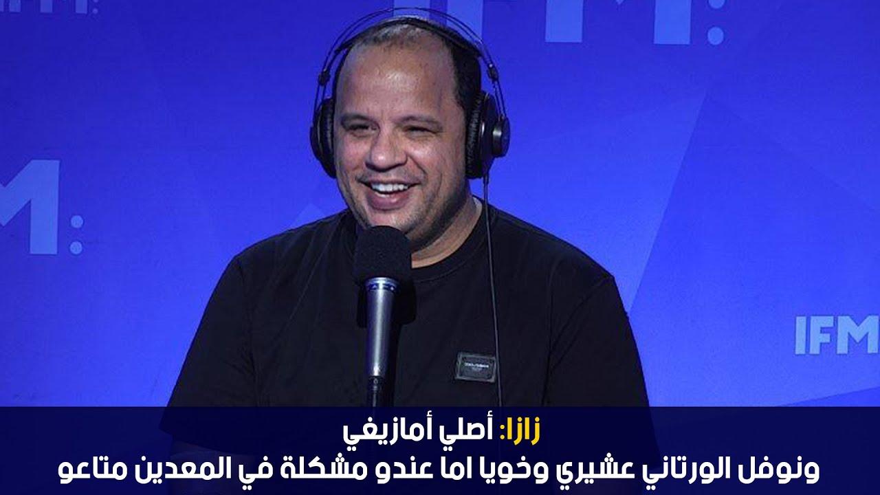 الفنانة ZaZa: أصلي أمازيغي ونوفل الورتاني عشيري وخويا اما عندو مشكلة في المعدين متاعو