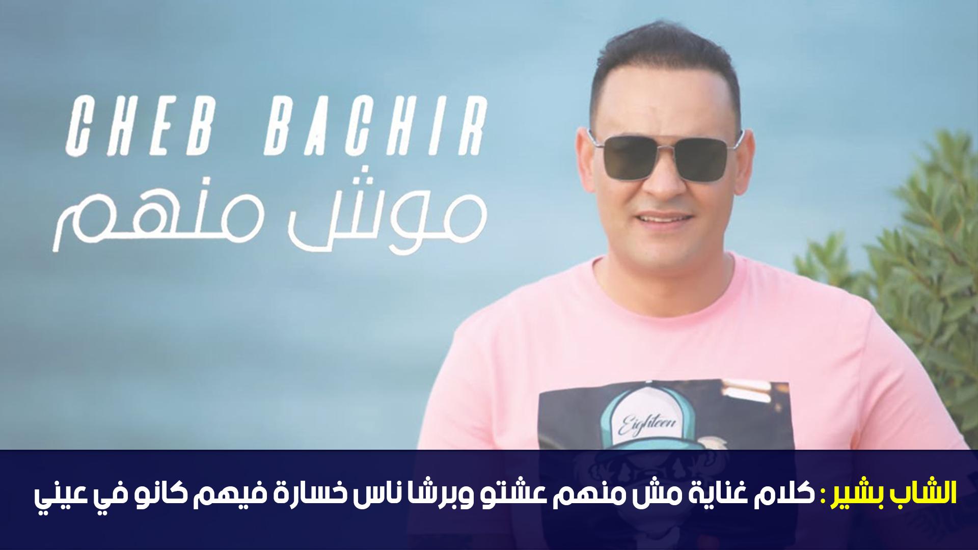 الشاب بشير : كلام غناية مش منهم عشتو وبرشا ناس خسارة فيهم كانو في عيني