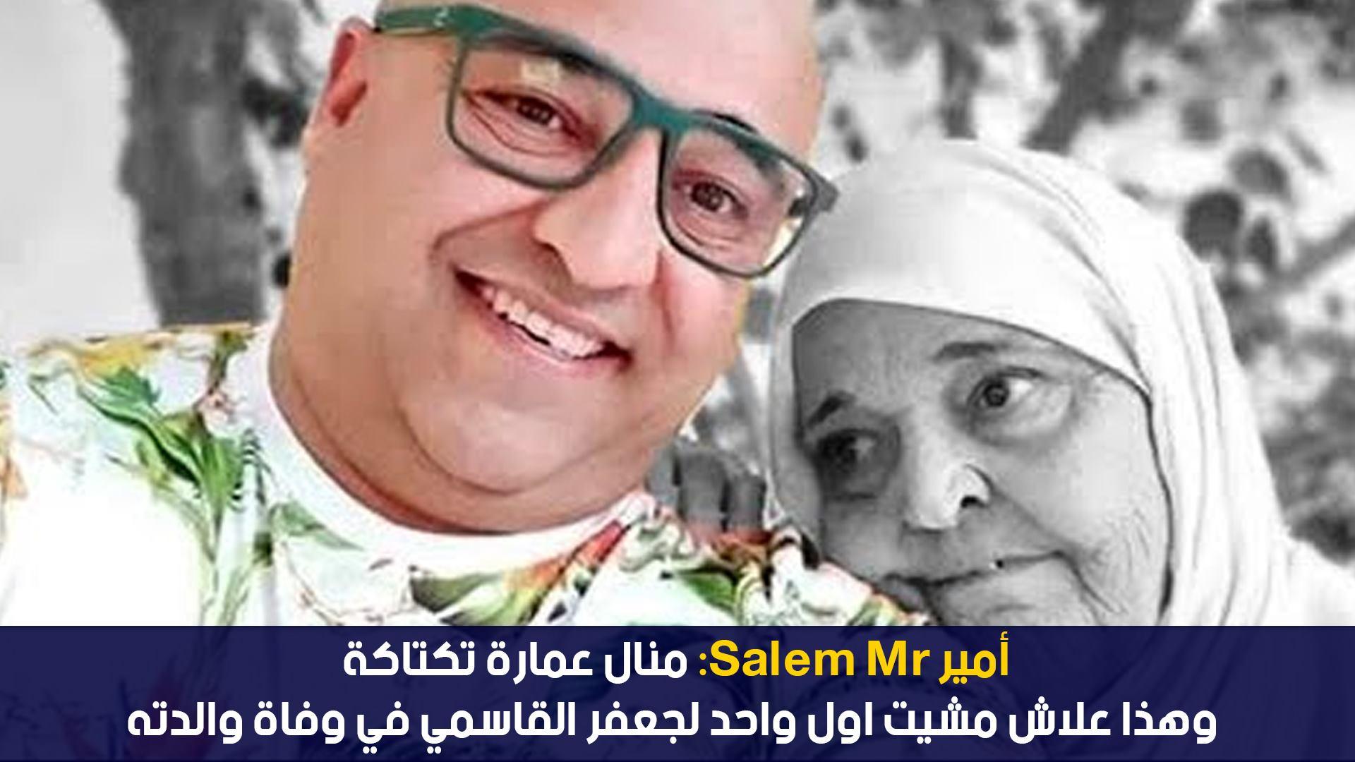 امير سلام mr : منال عمارة تكتاكة وهذا علاش مشيت اول واحد لجعفر القاسمي في وفاة والدته
