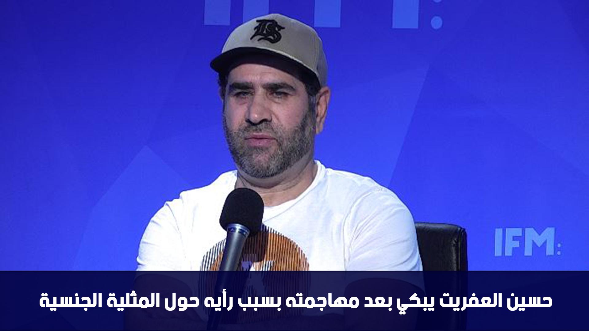 حسين العفريت يبكي بعد مهاجمته بسبب رأيه حول المثلية الجنسية