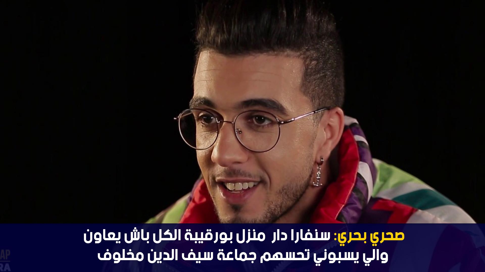 صحري بحري: سنفارا دار منزل بورقيبة الكل باش يعاون والي يسبوني تحسهم جماعة سيف الدين مخلوف