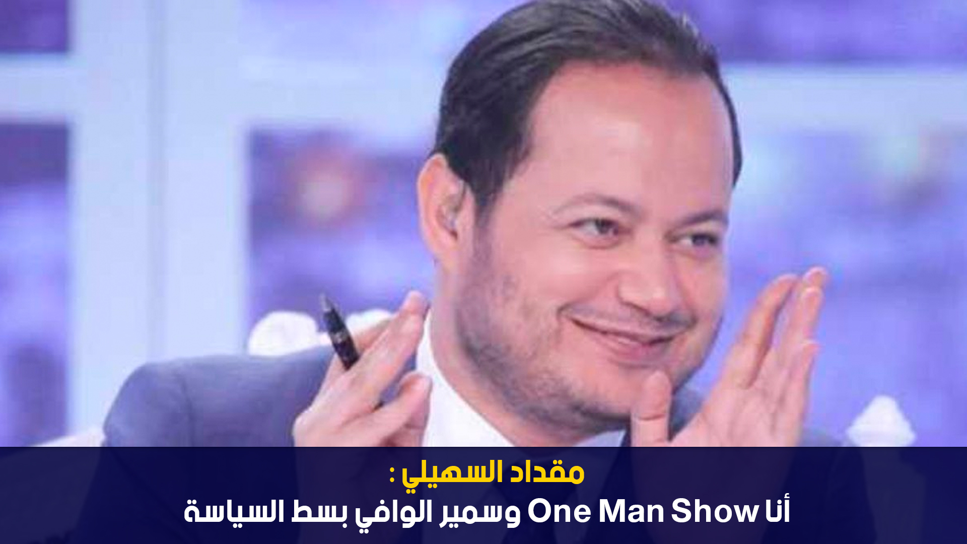 مقداد السهيلي: أنا One Man Show وسمير الوافي بسط السياسة