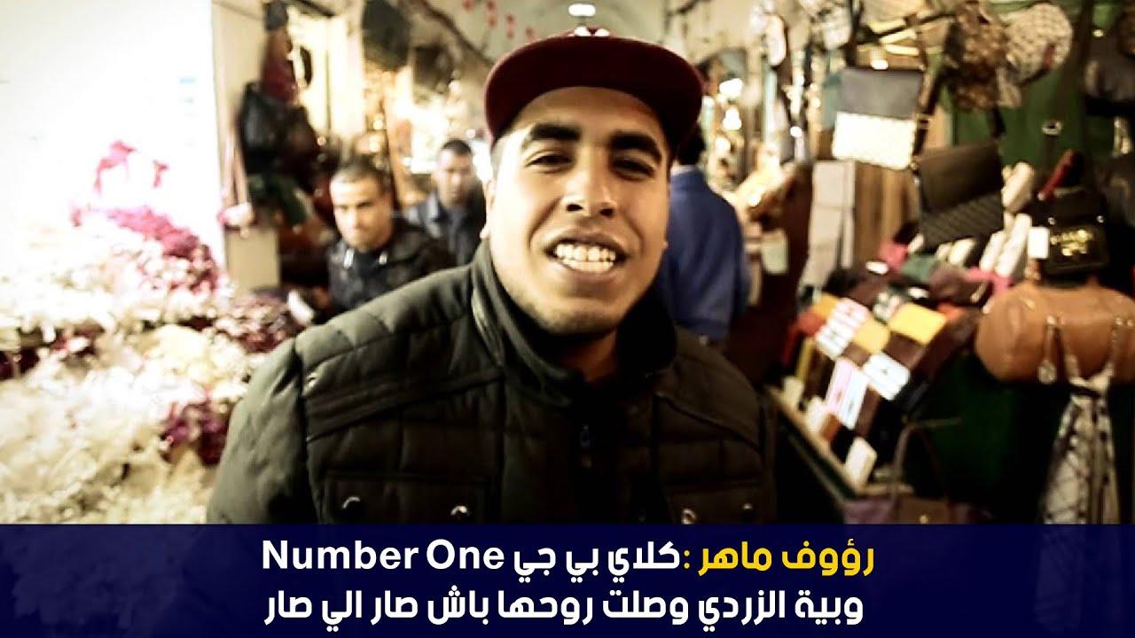 رؤوف ماهر :كلاي بي جي number one وبية الزردي وصلت روحها باش صار الي صار