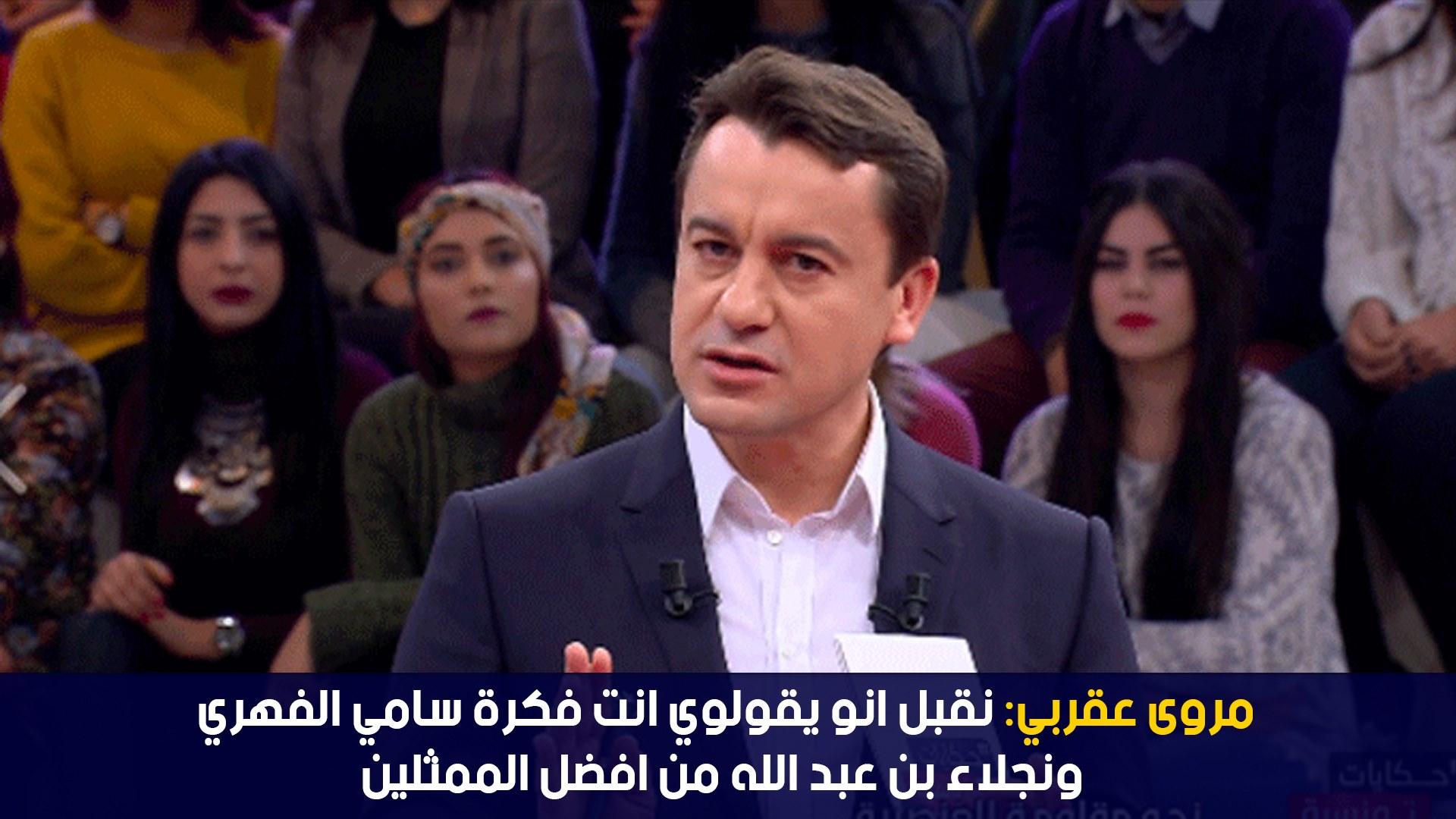 مروى العقربي:نقبل انو يقولوي انت فكرة سامي الفهري ونجلاء بن عبد الله من افضل الممثلين