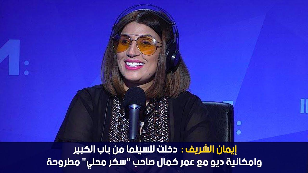 """إيمان الشريف : دخلت للسينما من باب الكبير وامكانية ديو مع عمر كمال صاحب """"سكر محلي"""" مطروحة"""