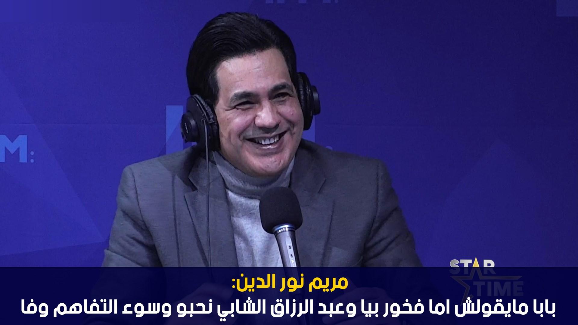 مريم نور الدين: بابا مايقولش اما فخور بيا وعبد الرزاق الشابي نحبو وسوء التفاهم وفا