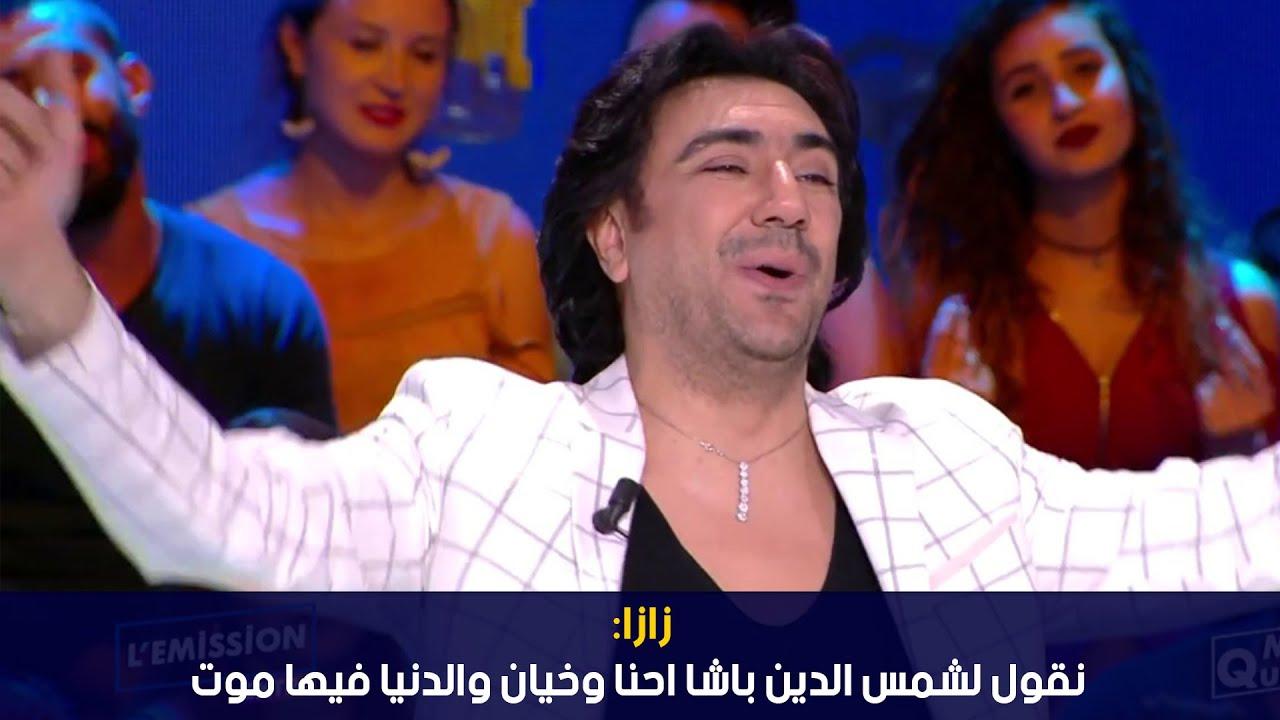الفنانة Zaza: نقول لشمس الدين باشا احنا وخيان والدنيا فيها موت