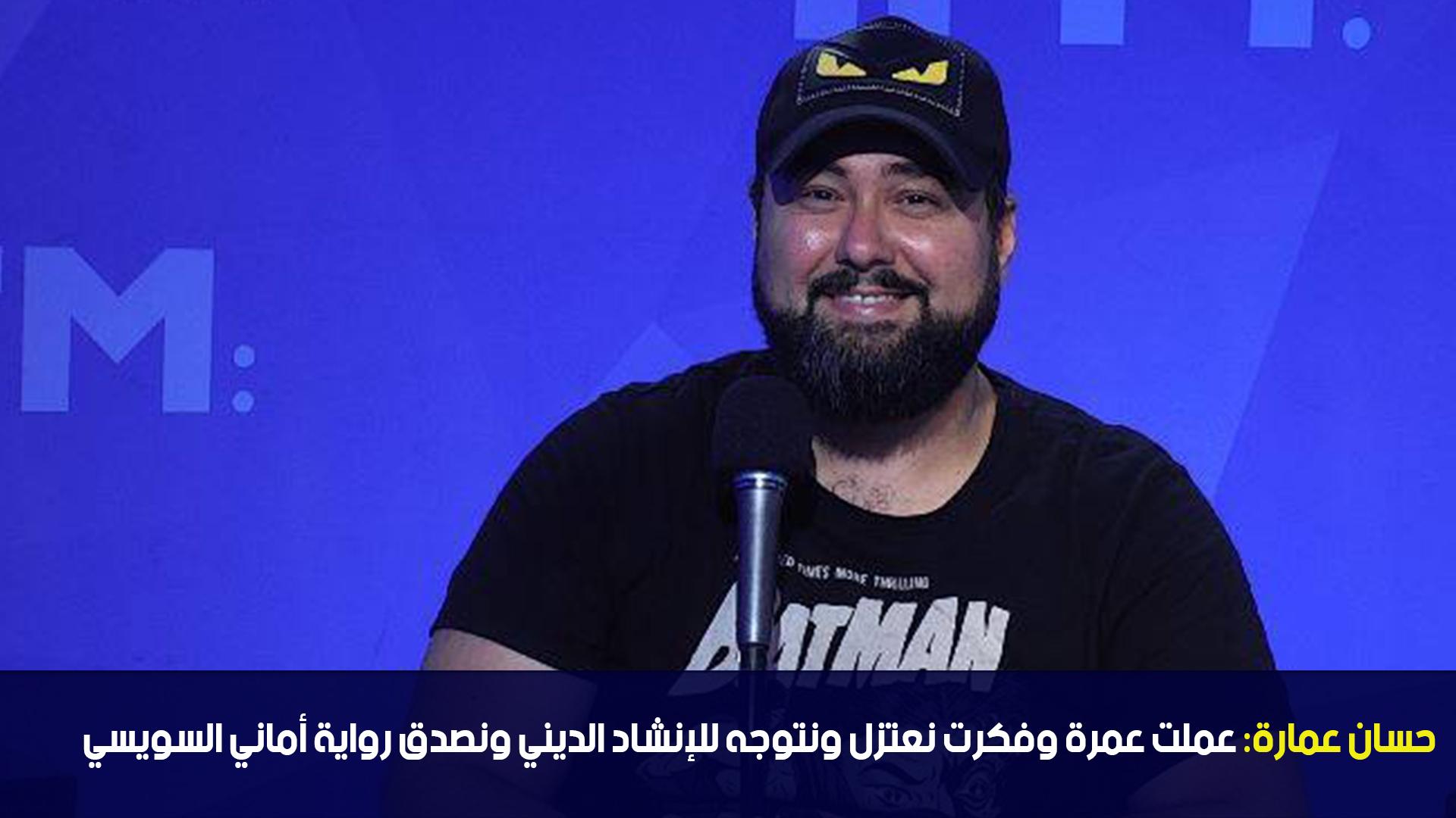 حسان عمارة: عملت عمرة وفكرت نعتزل ونتوجه للإنشاد الديني ونصدق رواية أماني السويسي