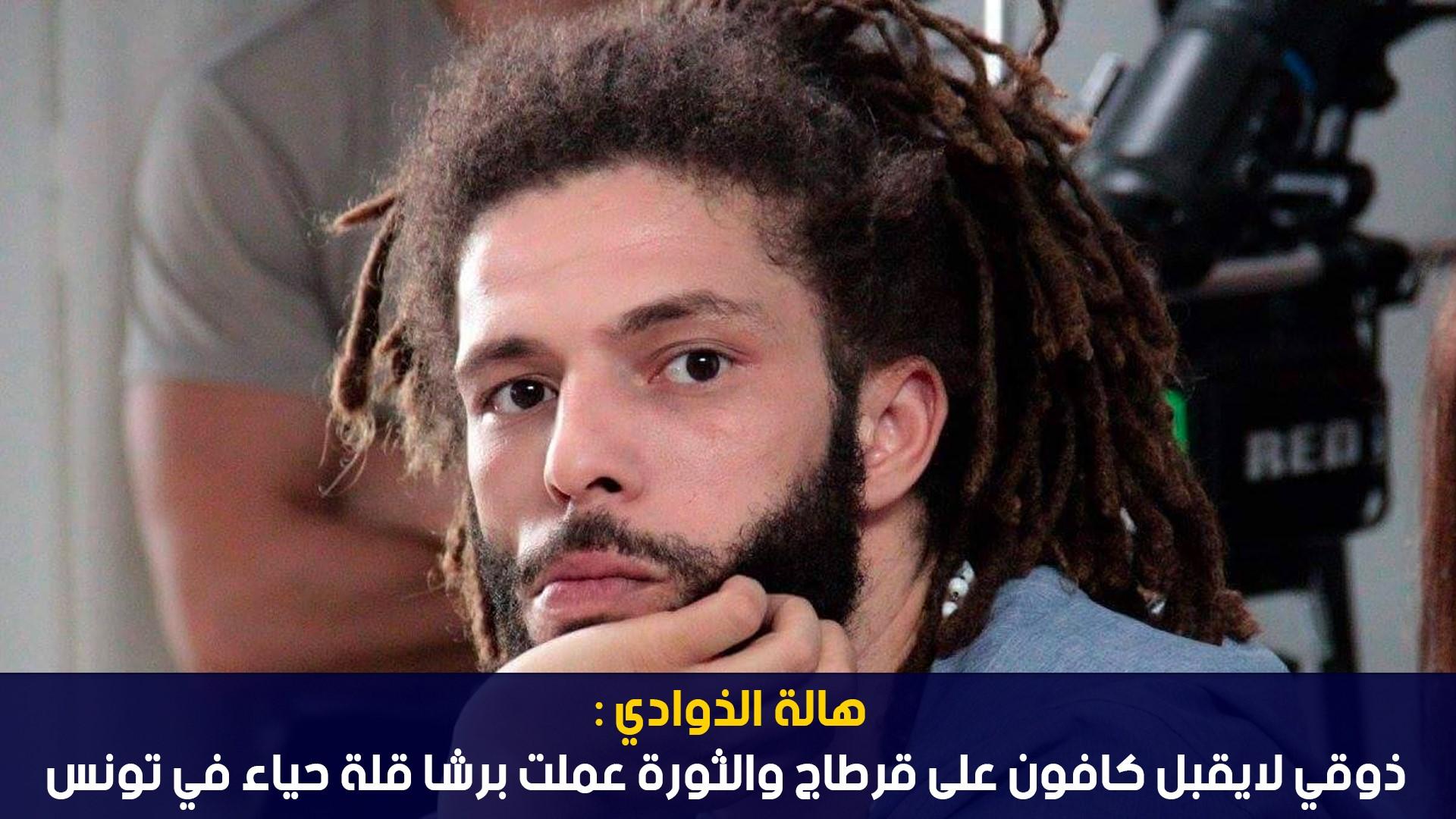 هالة الذوادي: ذوقي لايقبل كافون على قرطاج والثورة عملت برشا قلة حياء في تونس