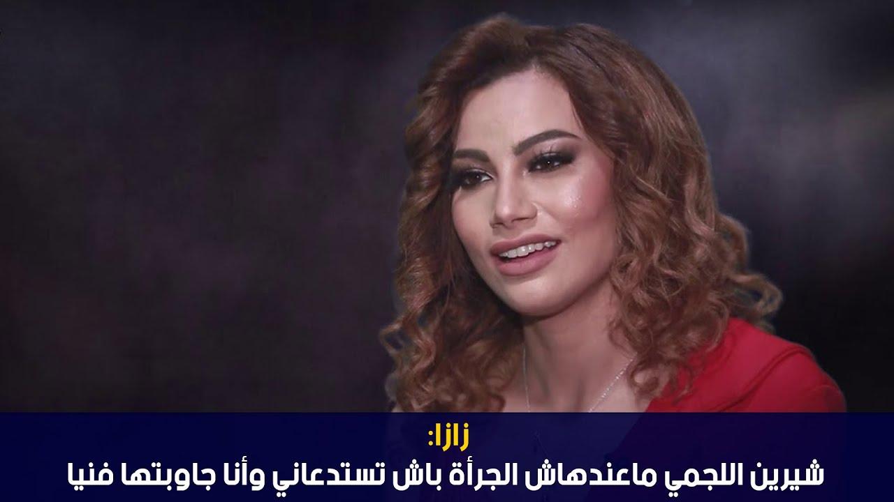 الفنانة Zaza: شيرين اللجمي ماعندهاش الجرأة باش تستدعاني وأنا جاوبتها فنيا