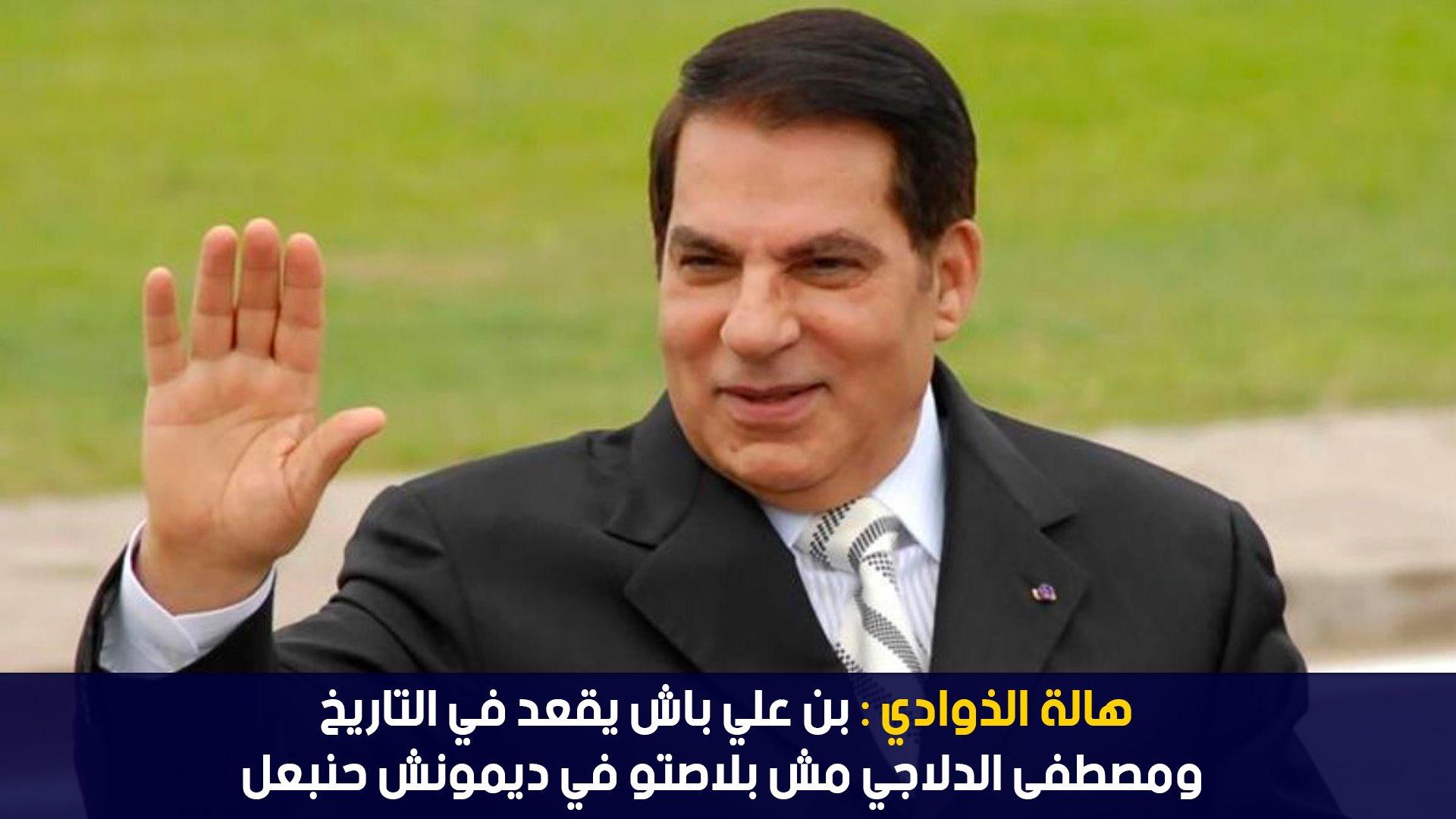 هالة الذوادي :بن علي باش يقعد في التاريخ ومصطفى الدلاجي مش بلاصتو في ديمونش حنبعل