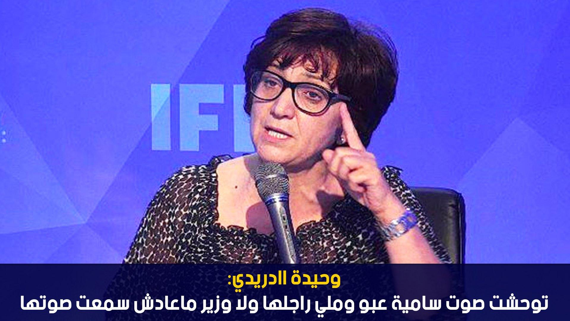وحيدة الدريدي :توحشت صوت سامية عبو وملي راجلها ولا وزير ماعادش سمعت صوتها