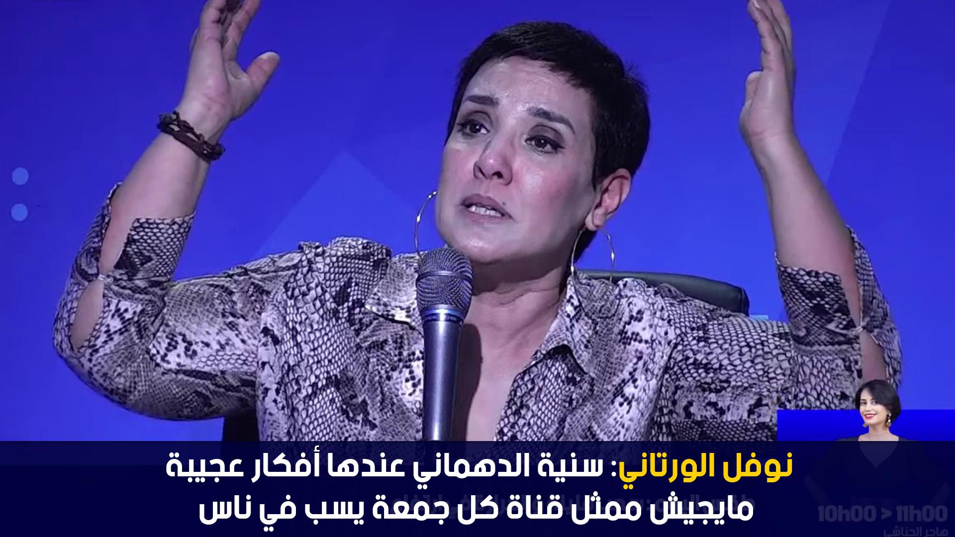 نوفل الورتاني: سنية الدهماني عندها أفكار عجيبة مايجيش ممثل قناة كل جمعة يسب في ناس