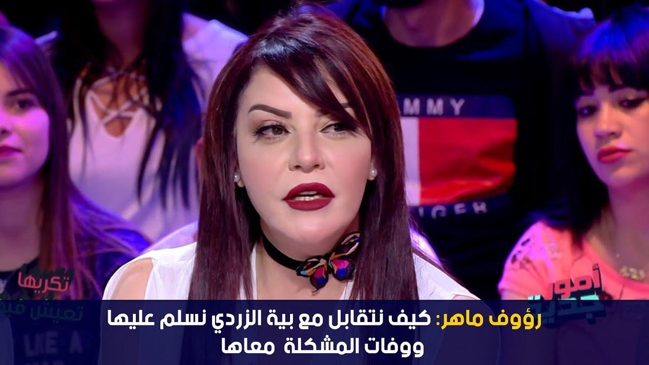 رؤوف ماهر: كيف نتقابل مع بية الزردي نسلم عليها ووفات المشكلة معاها
