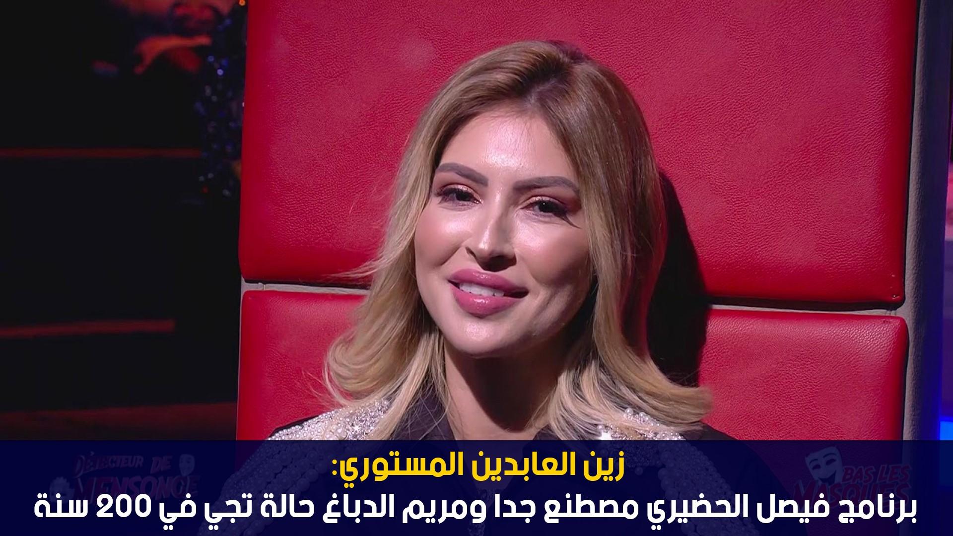 زين العابدين المستوري : فيصل الحضيري كمنشط باهي ومريم الدباغ حالة تجي مرة في 200 سنة