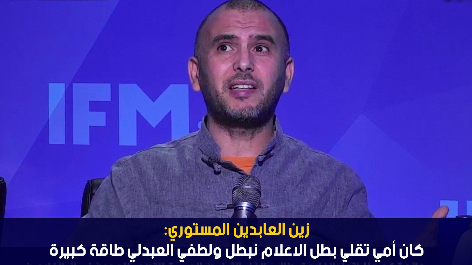 زين العابدين المستوري: كان أمي تقلي بطل الاعلام نبطل ولطفي العبدلي طاقة كبيرة