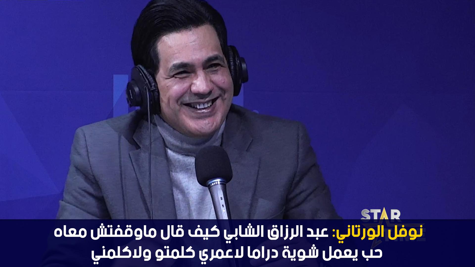 نوفل الورتاني: عبد الرزاق الشابي كيف قال ماوقفتش معاه حب يعمل شوية دراما لاعمري كلمتو ولاكلمني