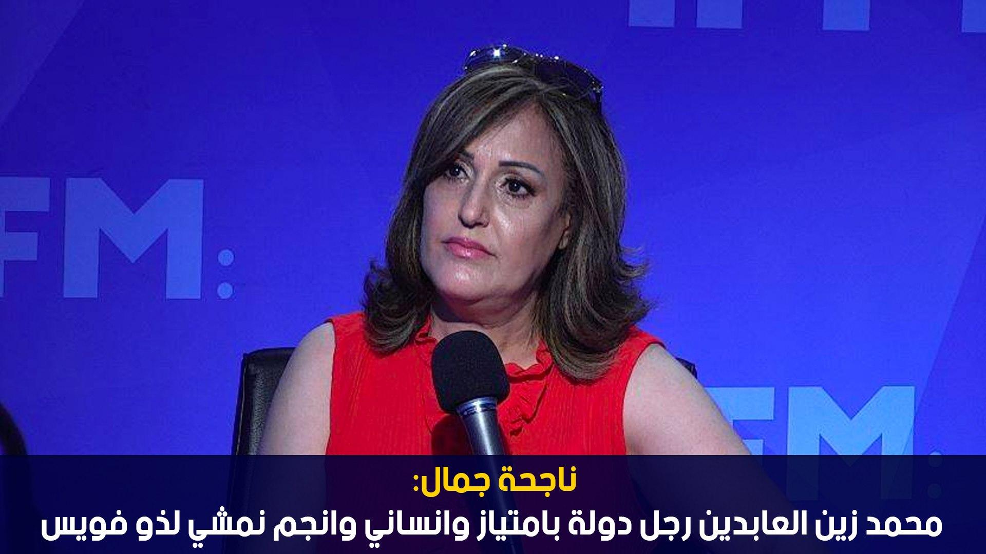 ناجحة جمال:محمد زين العابدين رجل دولة بامتياز وانساني وانجم نمشي لذو فويس