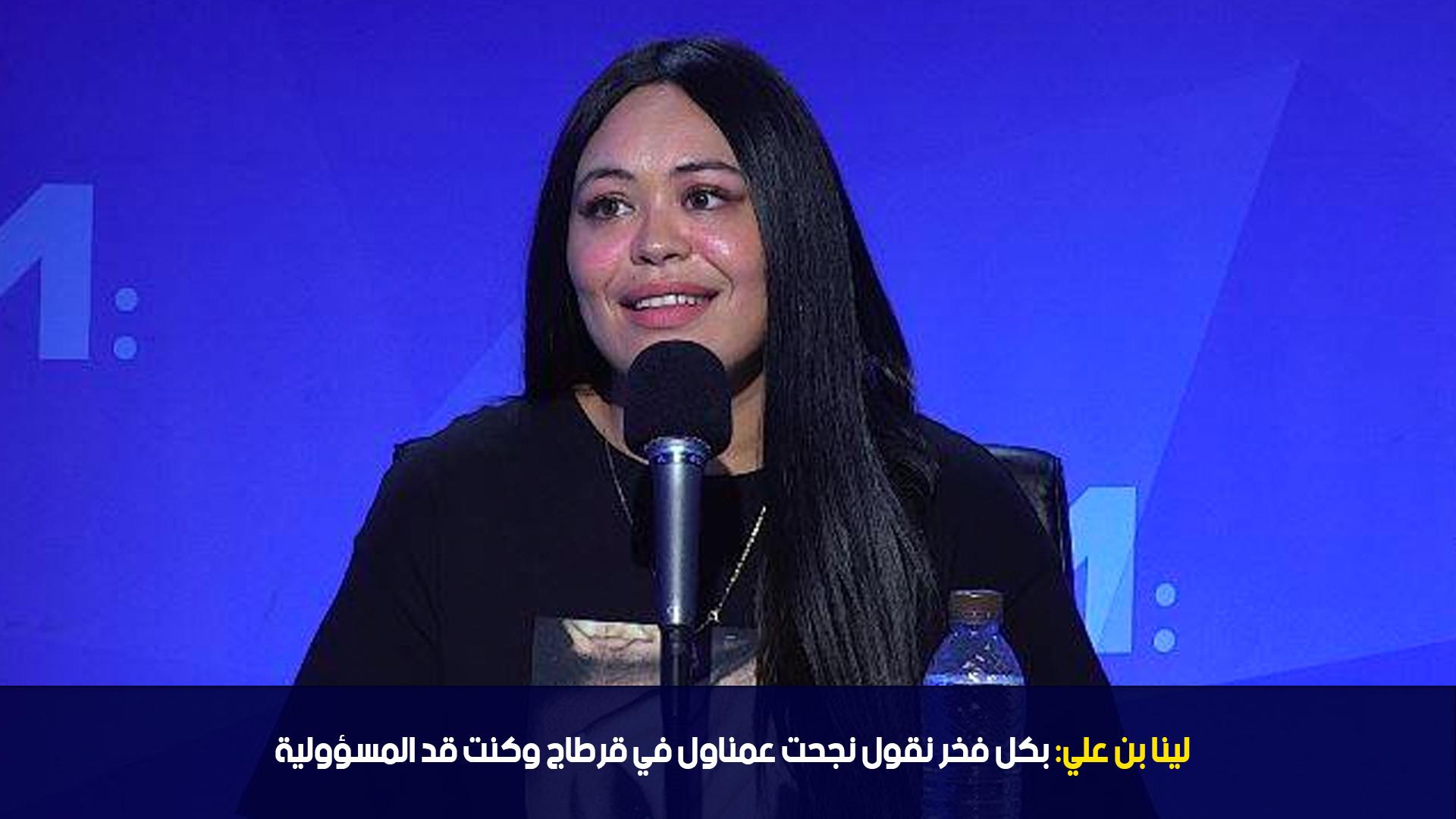 لينا بن علي: بكل فخر نقول نجحت عمناول في قرطاج وكنت قد المسؤولية