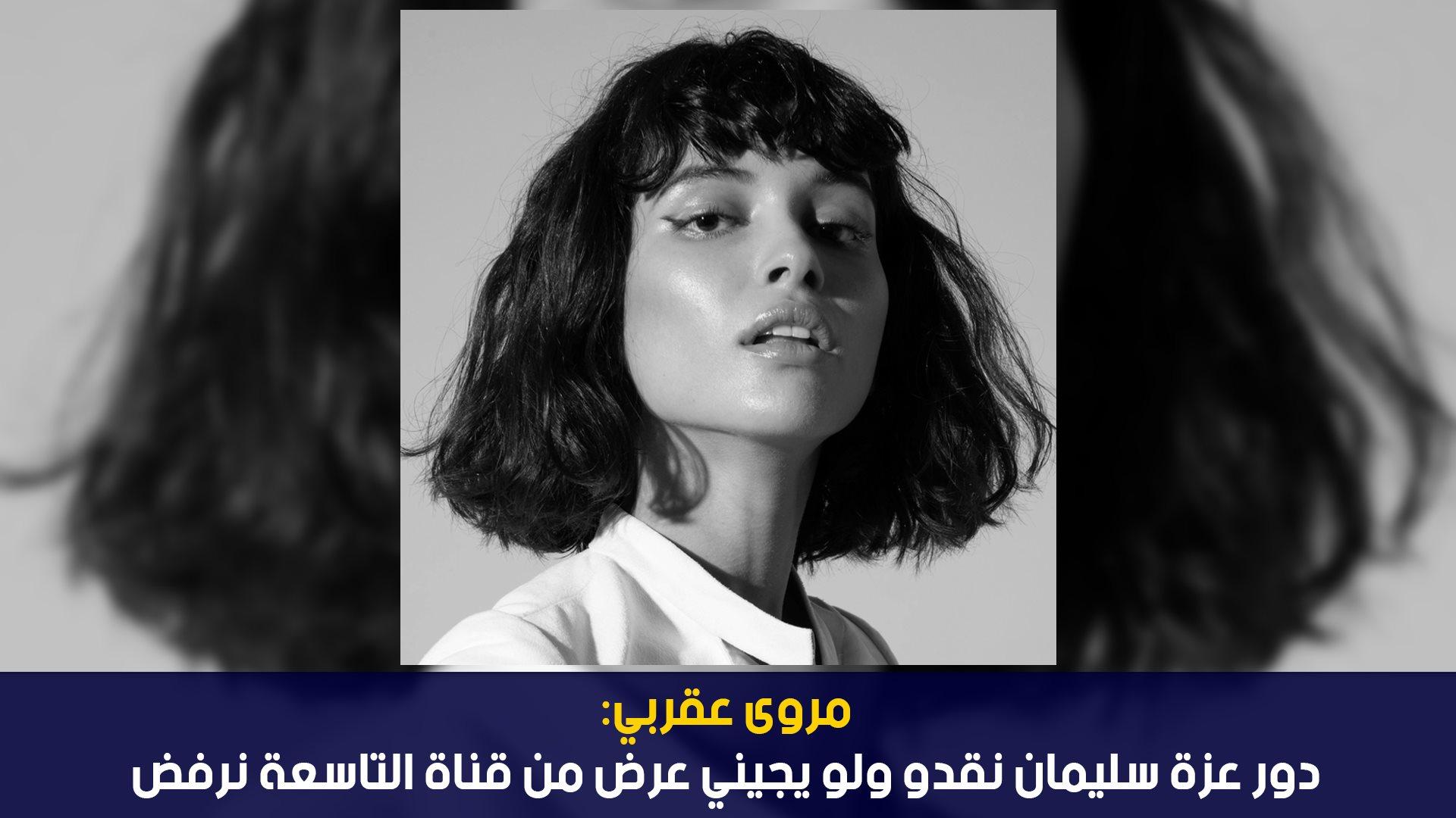 مروى عقربي: دور عزة سليمان نقدو ولو يجيني عرض من قناة التاسعة نرفض