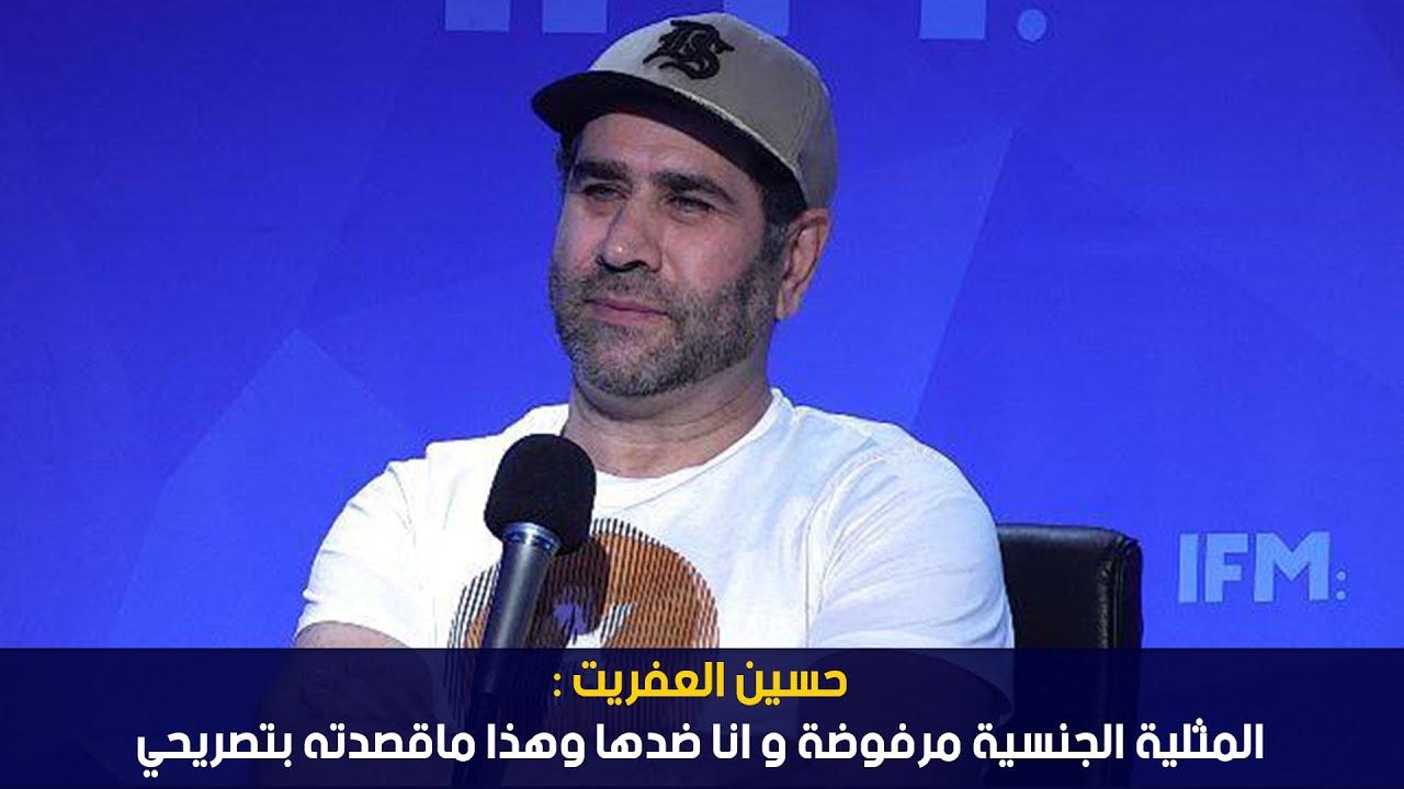 حسين العفريت : المثلية الجنسية مرفوضة و انا ضدها و هذا ماقصدته بتصريحي